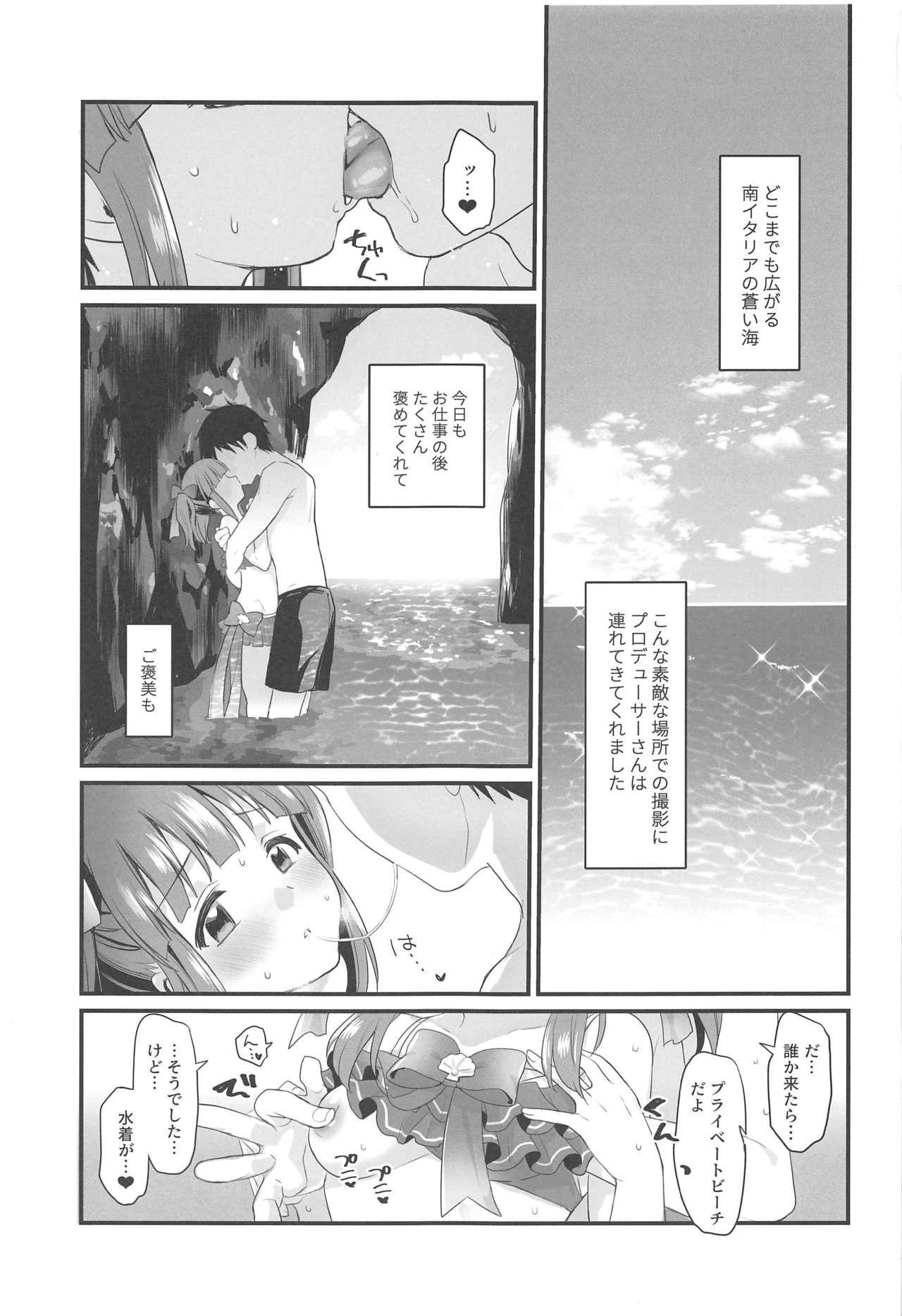 Natsu to Mizugi to Koisuru Amarena 1