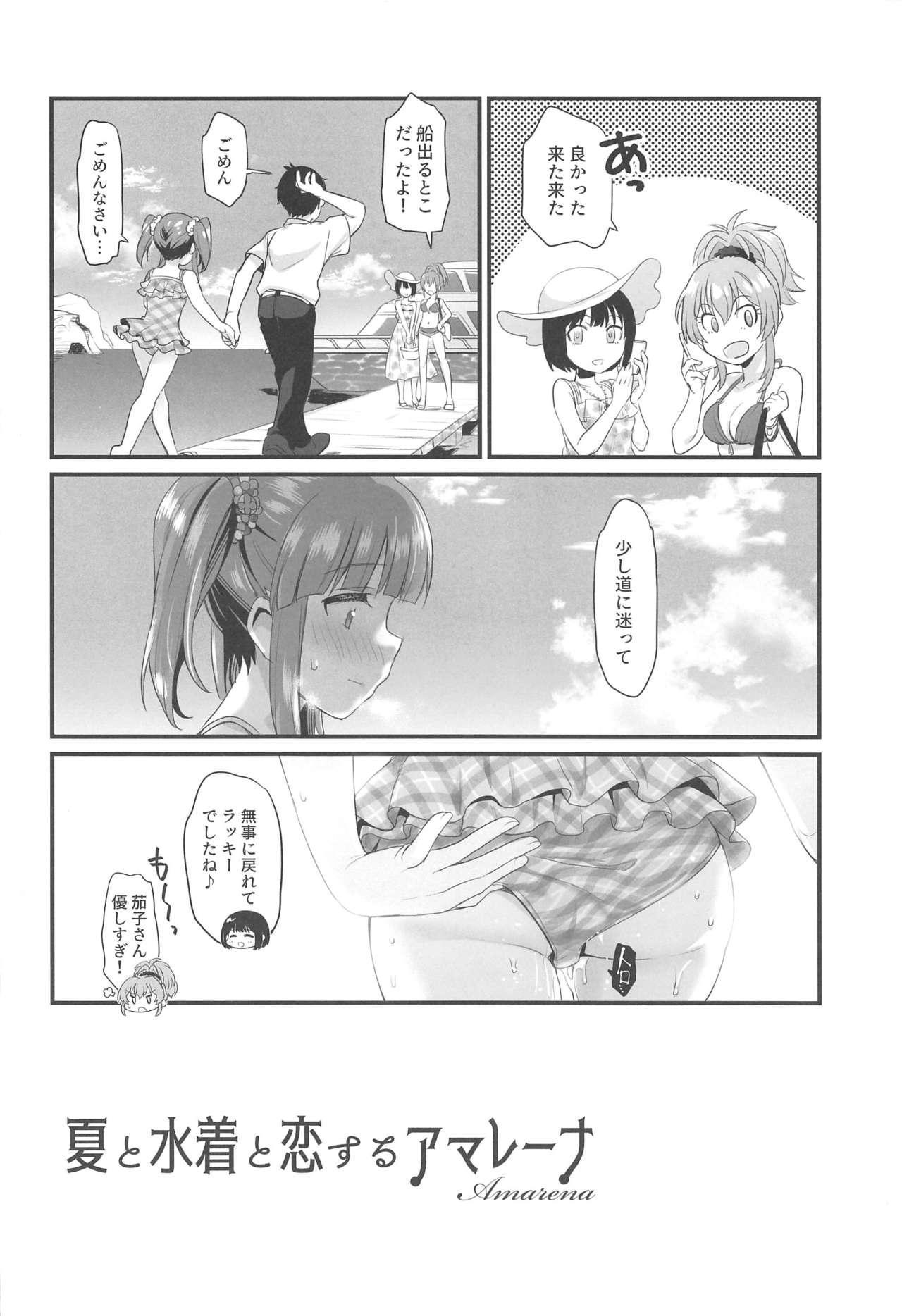 Natsu to Mizugi to Koisuru Amarena 6