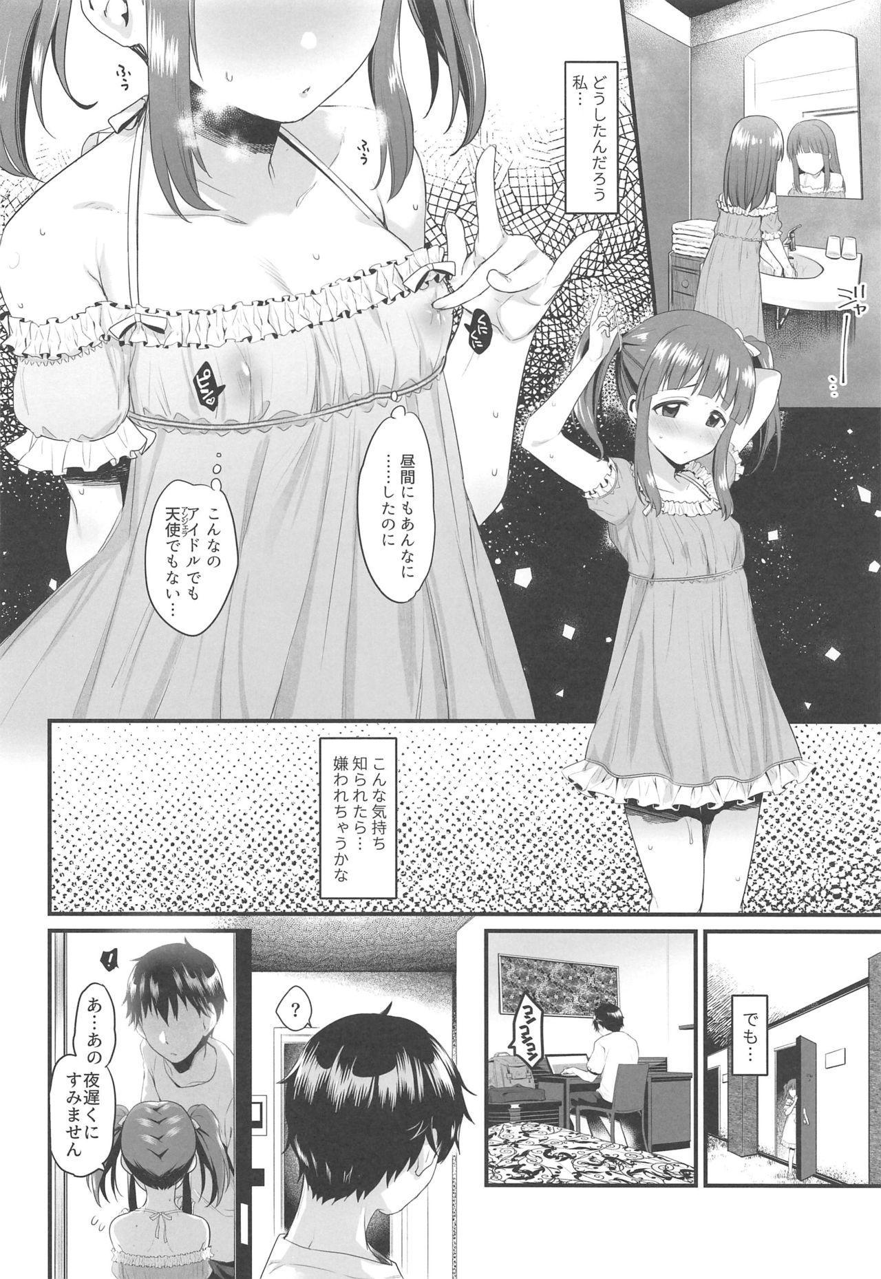 Natsu to Mizugi to Koisuru Amarena 8