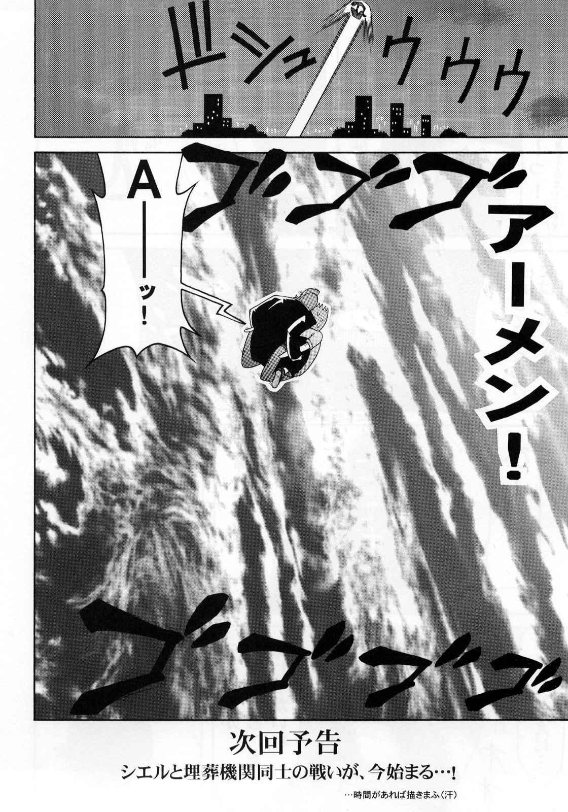 Abaretsukiyo 9