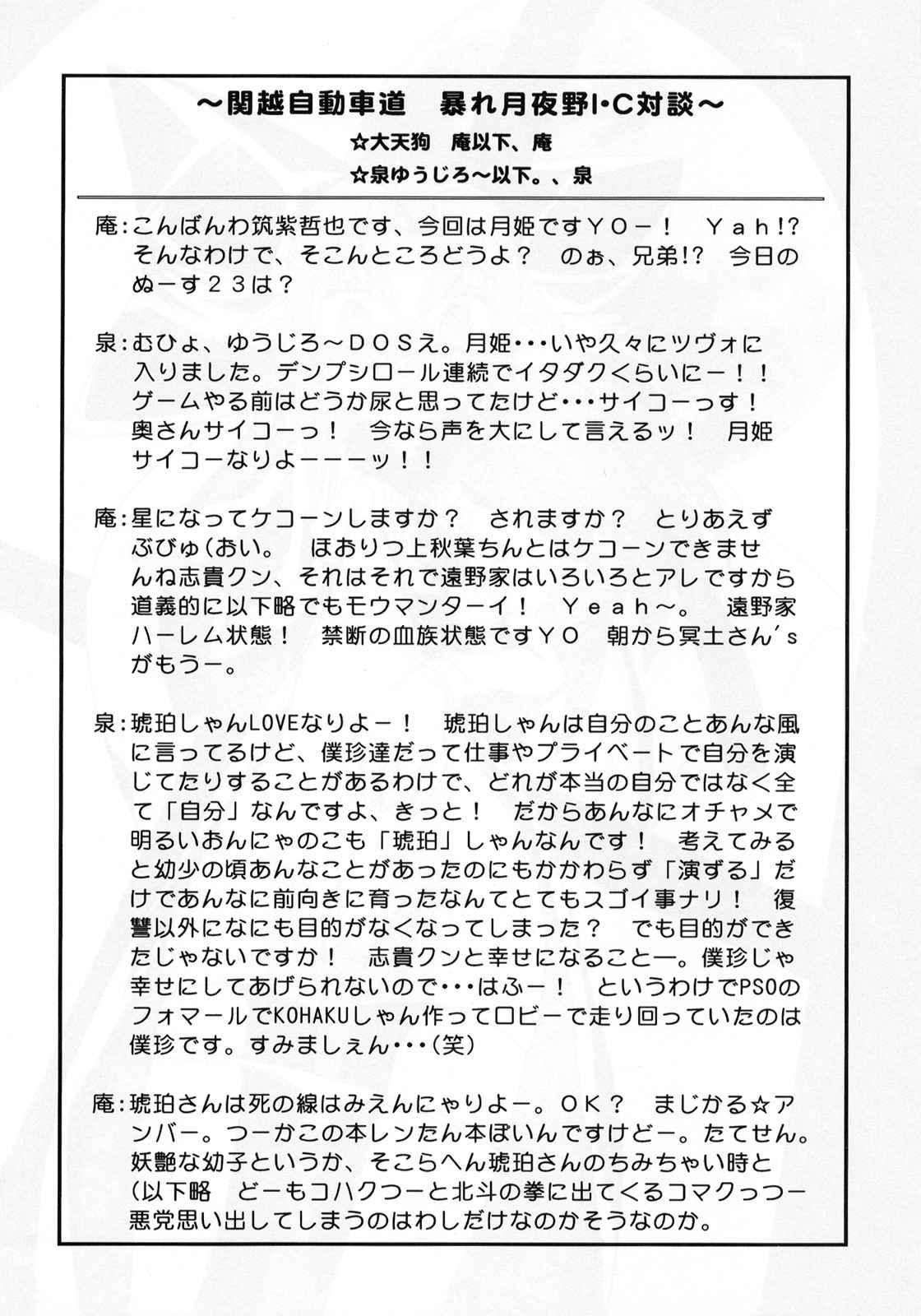 Abaretsukiyo 21