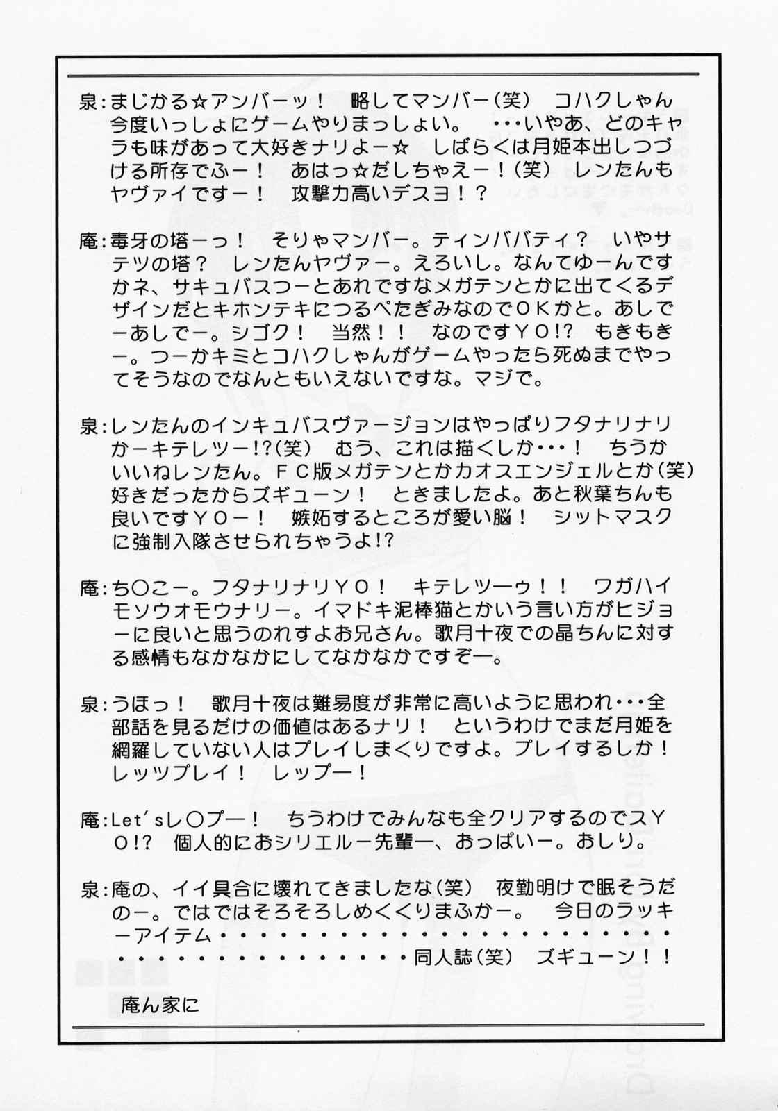 Abaretsukiyo 22