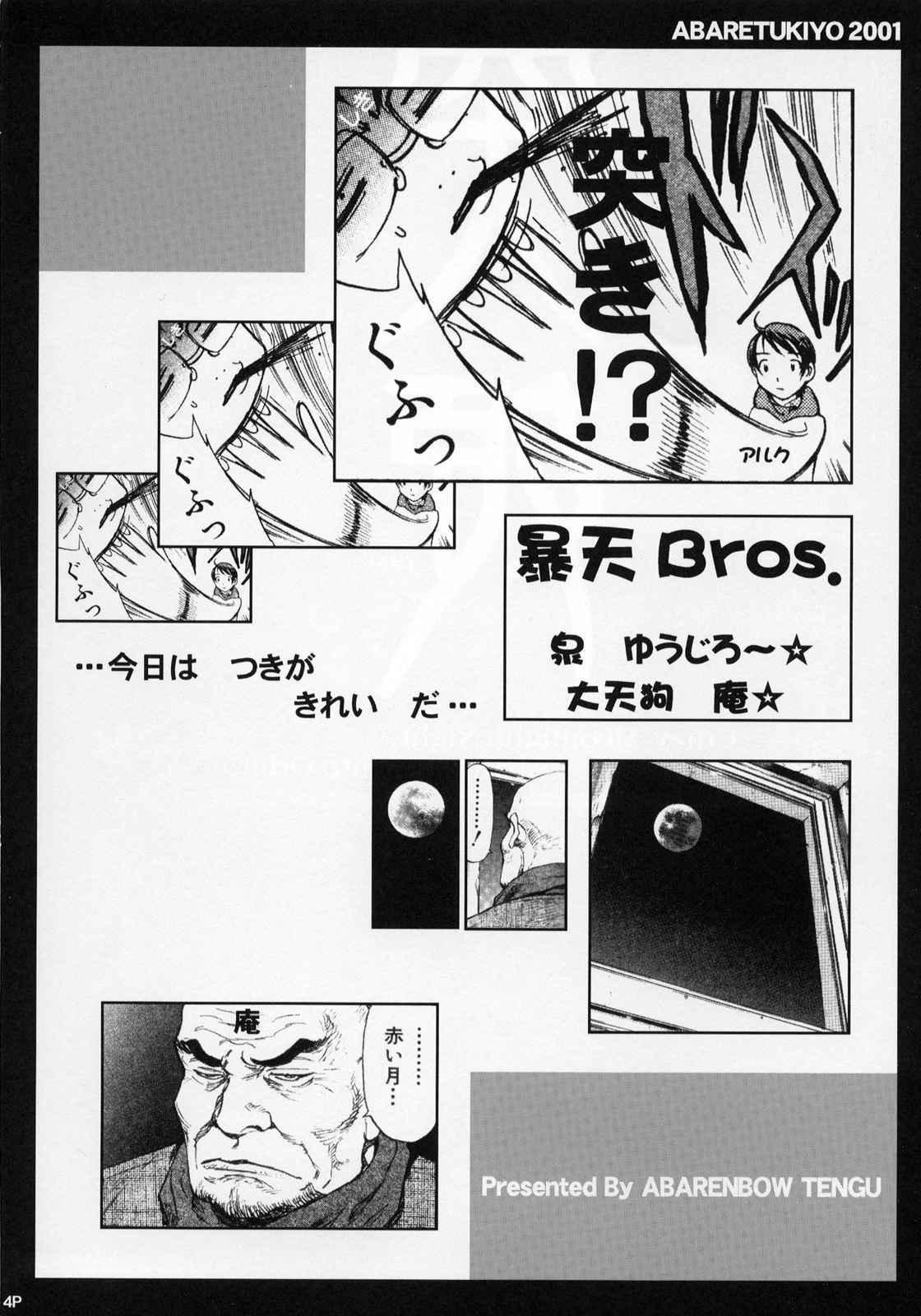 Abaretsukiyo 3