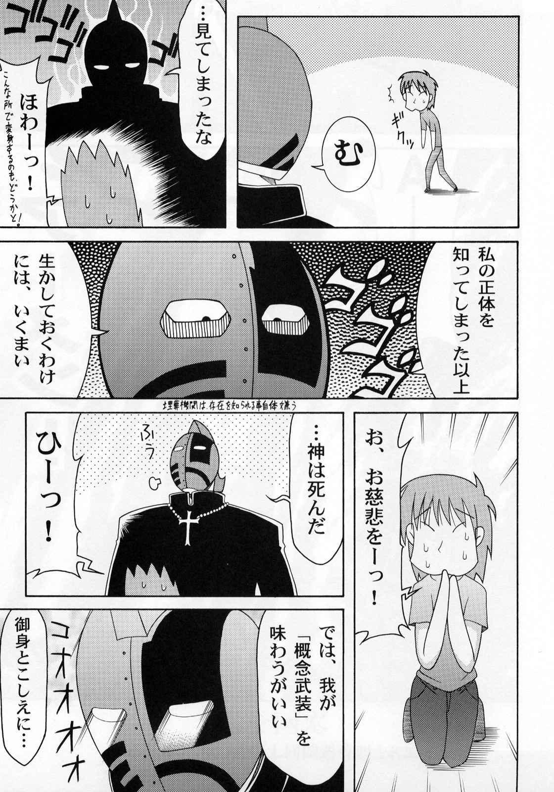 Abaretsukiyo 8