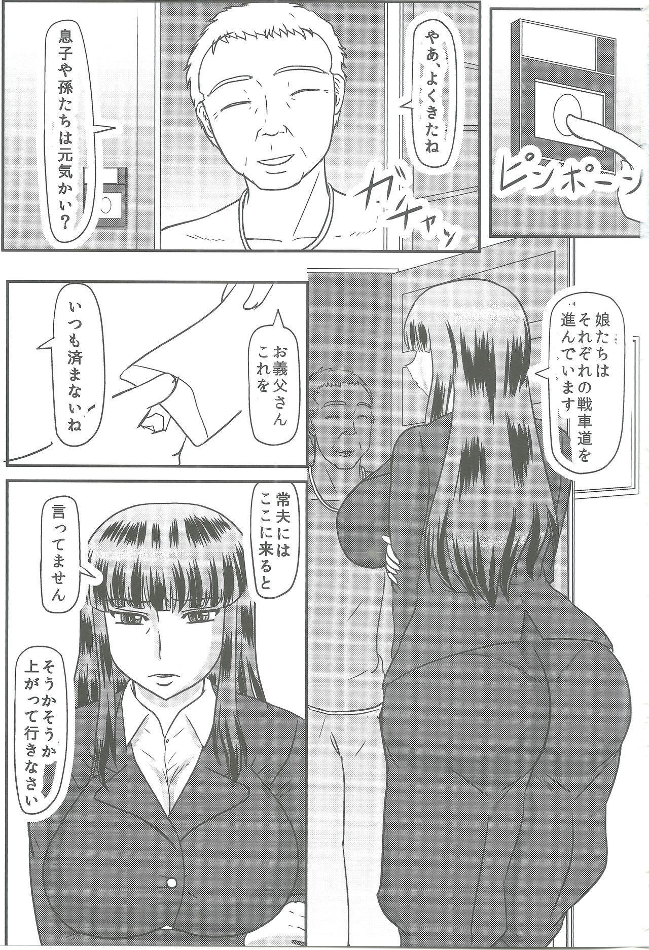 Gifu Joufu Iemoto 1