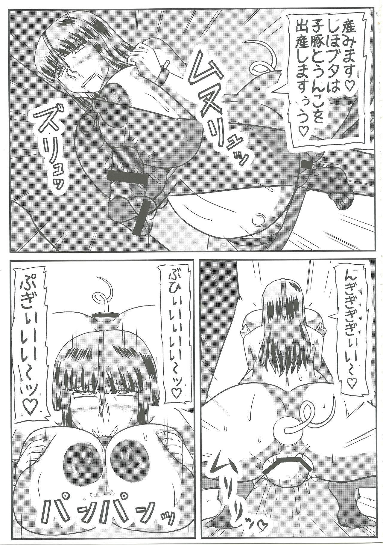 Gifu Joufu Iemoto 23