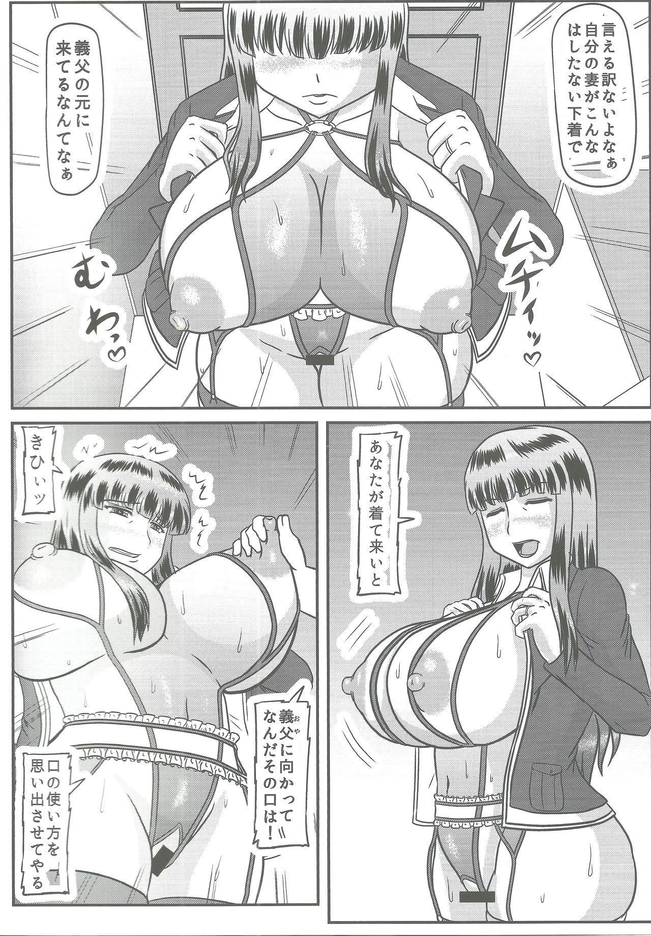 Gifu Joufu Iemoto 2