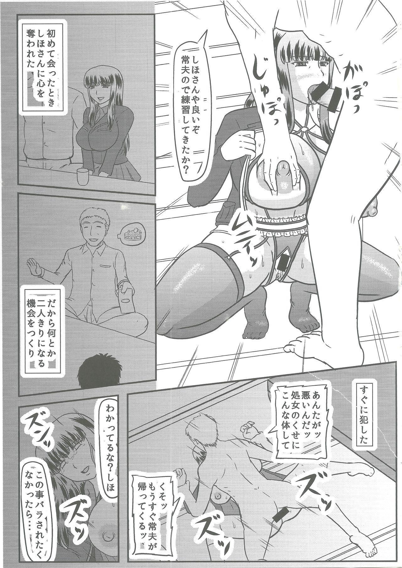 Gifu Joufu Iemoto 3