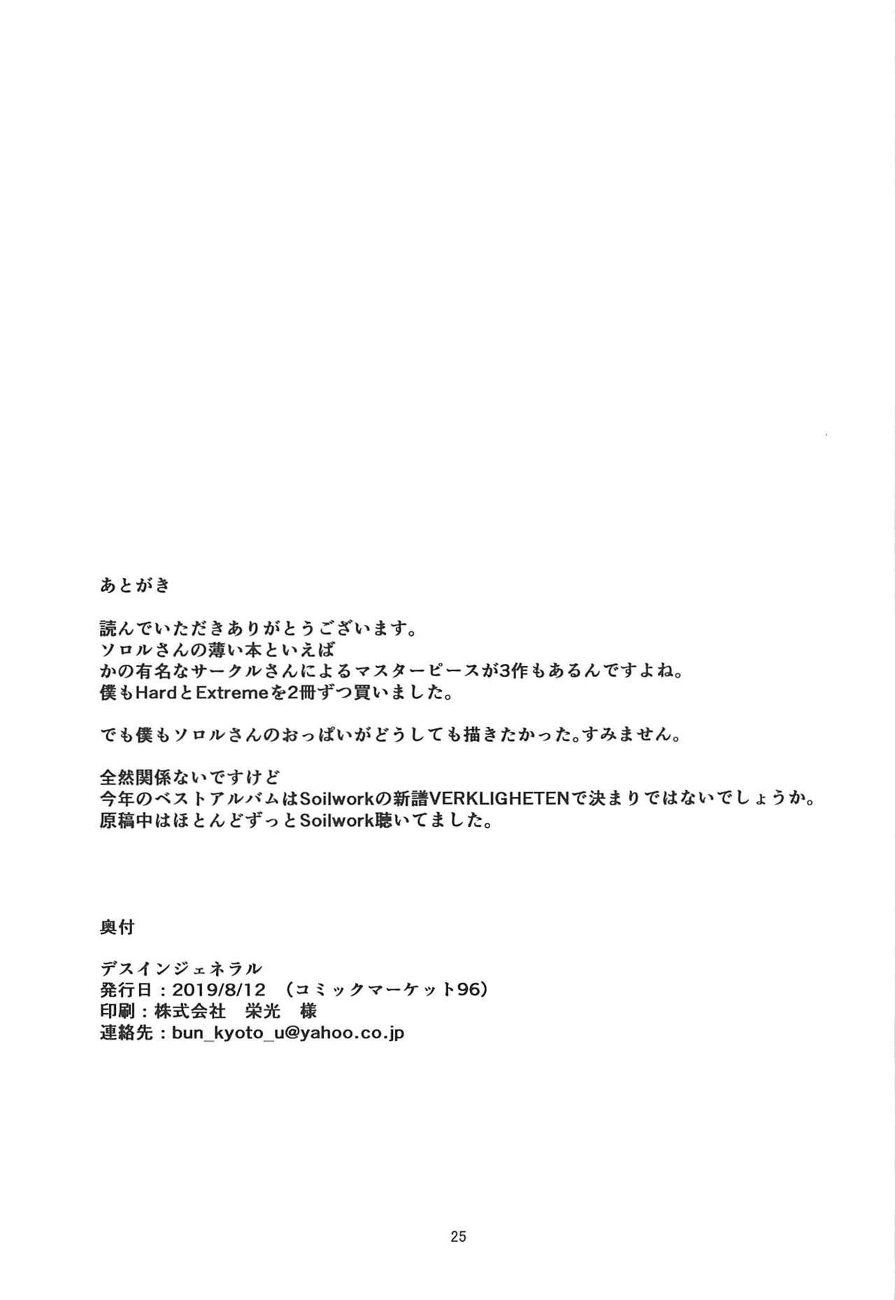 Death in General + C96 Omake Paper 23