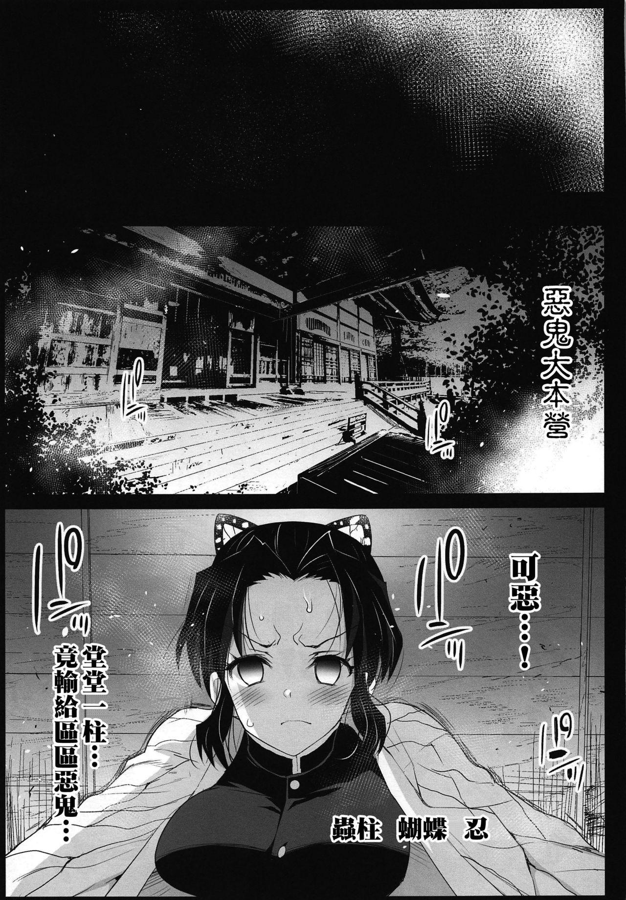 Kimetsu no Urabon 10