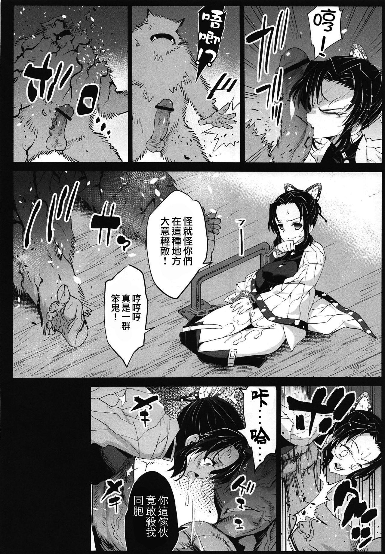 Kimetsu no Urabon 13