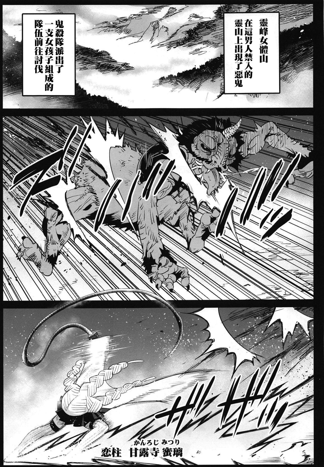 Kimetsu no Urabon 4