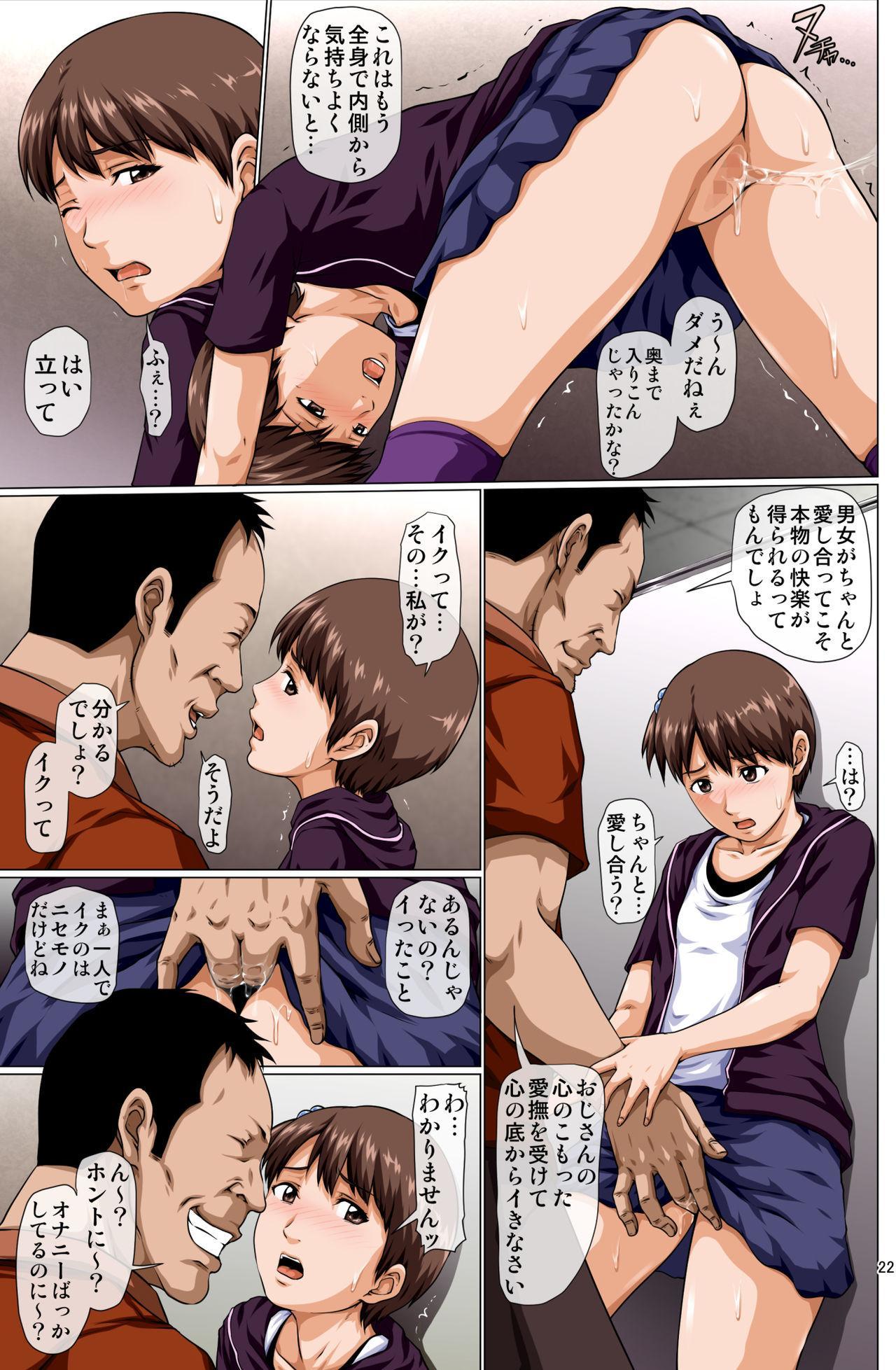 Chikan Mashimaro 21