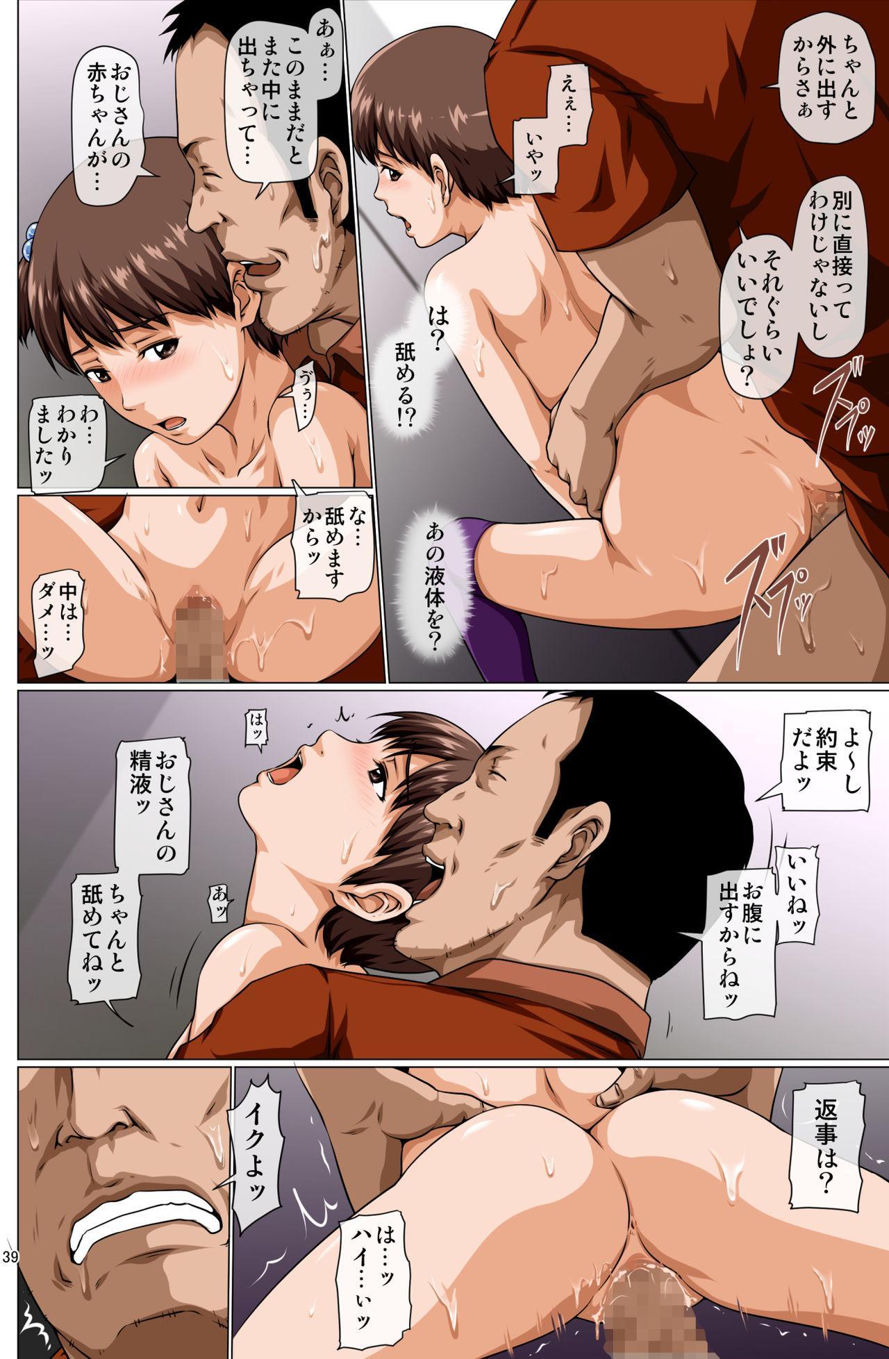 Chikan Mashimaro 38