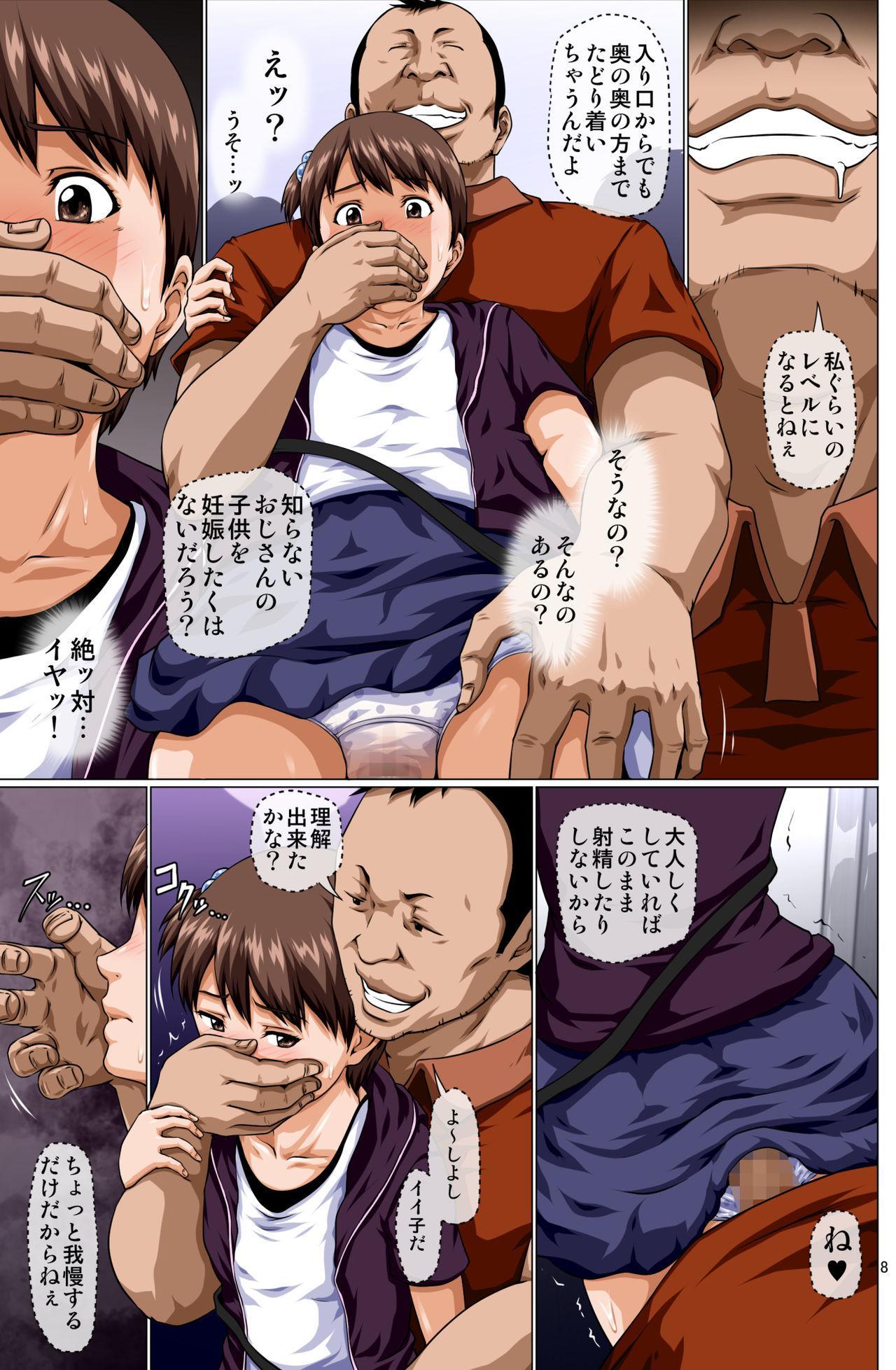Chikan Mashimaro 7