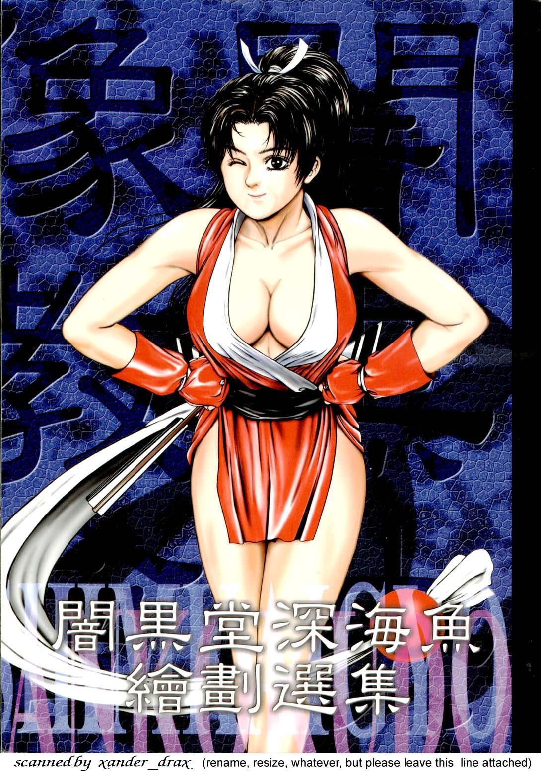 (C56) [ALPS (Ankokudou Shinkaigyo)] Ankoku-dou shinkaigyo e hua xuan-Shuu (Various) 0