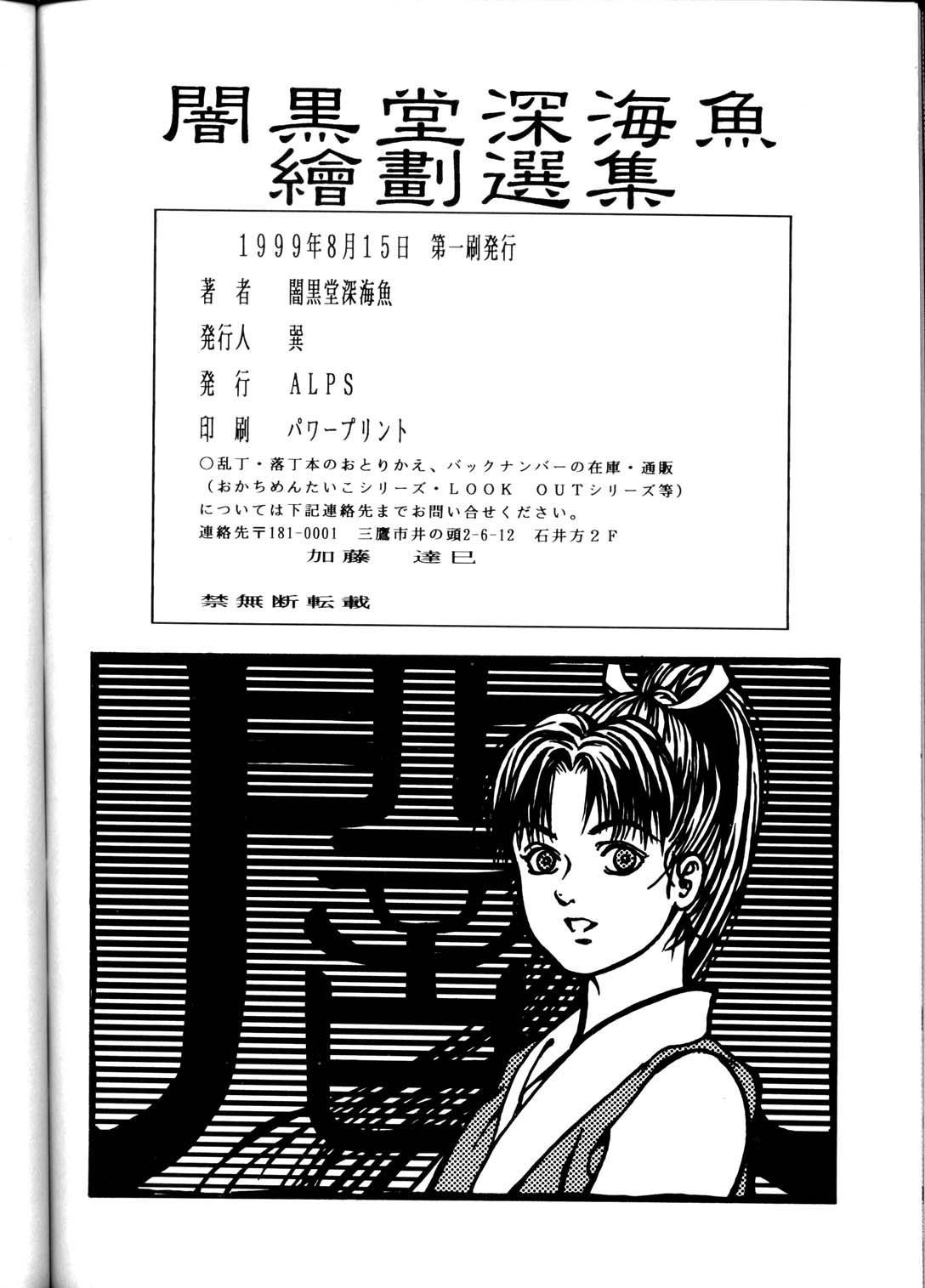 (C56) [ALPS (Ankokudou Shinkaigyo)] Ankoku-dou shinkaigyo e hua xuan-Shuu (Various) 83