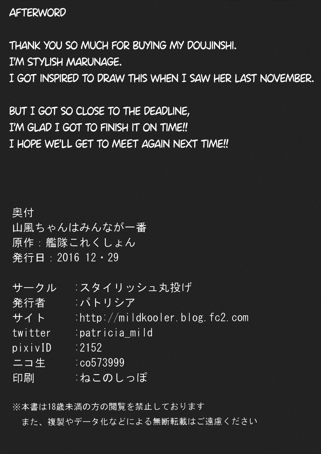 Yamakaze-chan wa Minna ga Ichiban 23