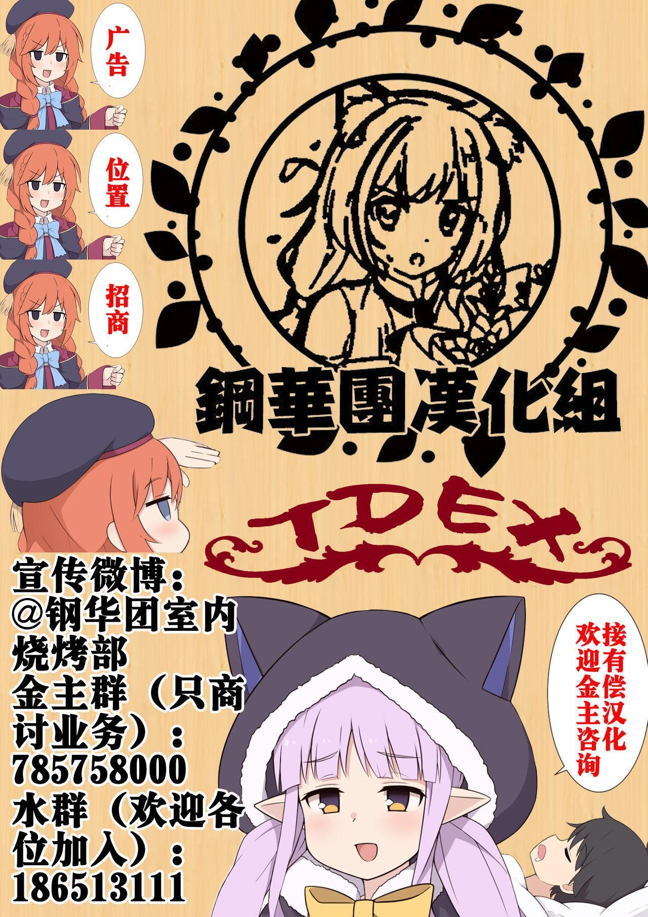 Pecorine to Cosplay Ecchi Suru dake no Ohanashi | 只是和佩可进行角色扮演性爱的故事 6