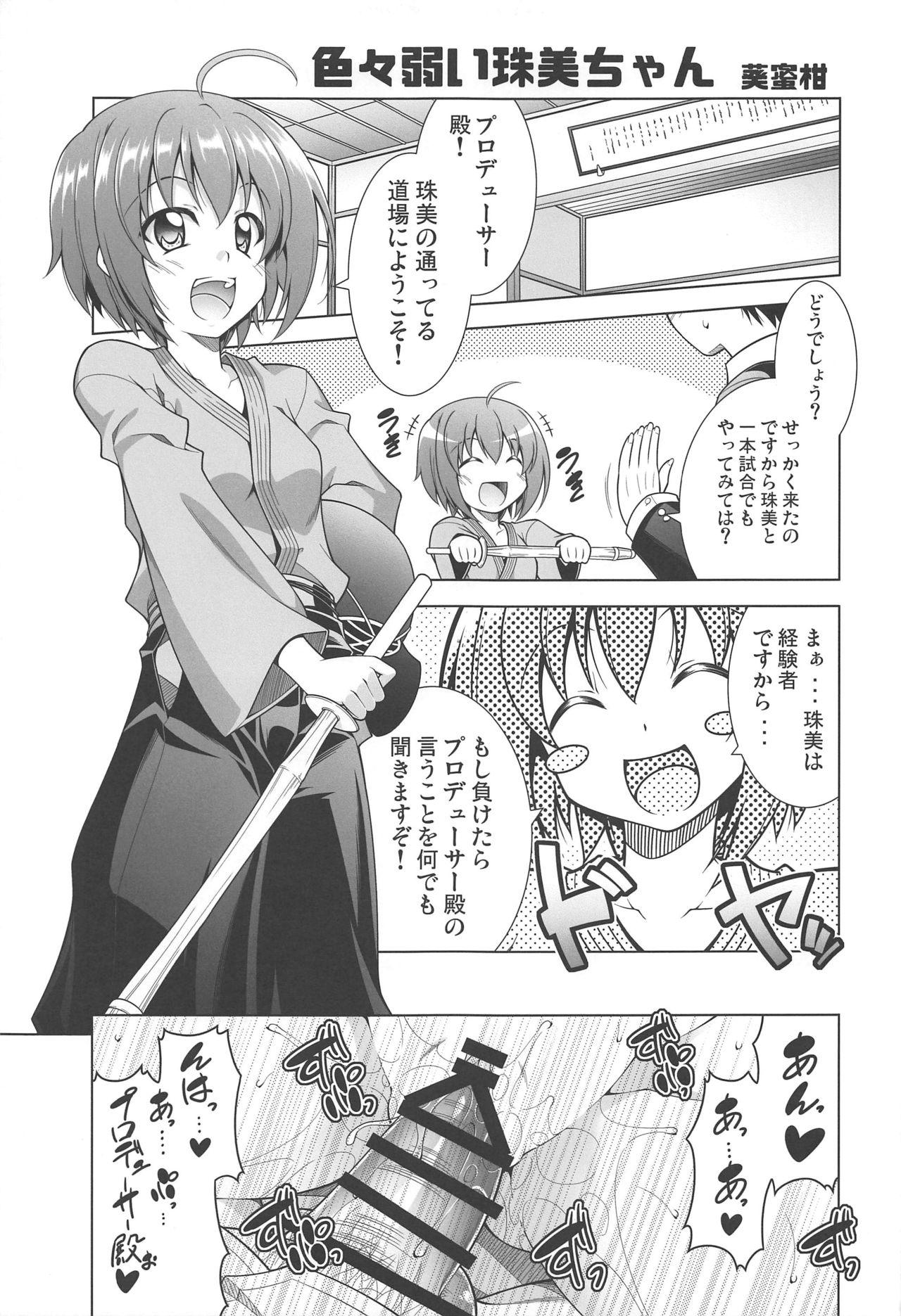 (Utahime Teien 20) [BBG (Aoi Mikan)] Hoka no Idol-tachi to Nakayoku Gravure Satsuei Suru Gurai nara P-sama to Sukoru (THE IDOLM@STER CINDERELLA GIRLS) 14