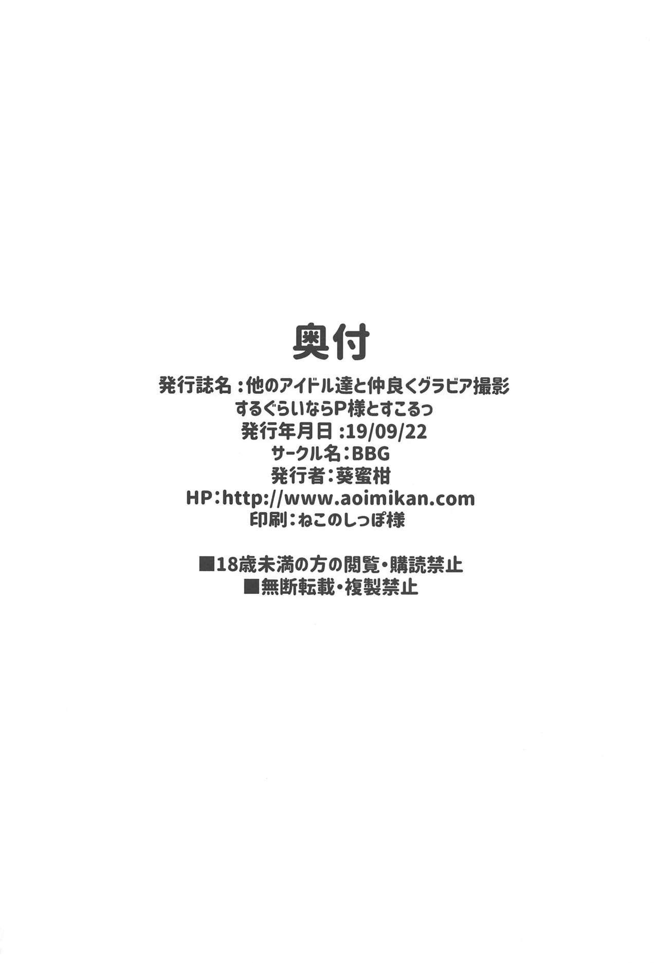 (Utahime Teien 20) [BBG (Aoi Mikan)] Hoka no Idol-tachi to Nakayoku Gravure Satsuei Suru Gurai nara P-sama to Sukoru (THE IDOLM@STER CINDERELLA GIRLS) 27