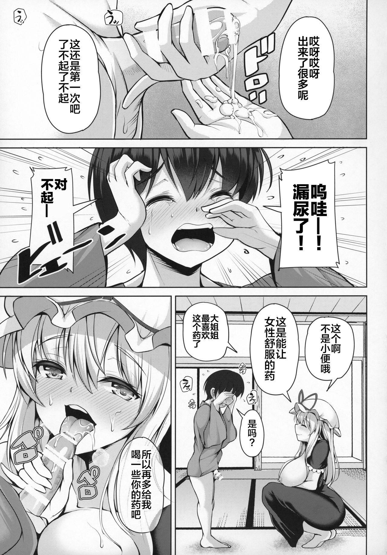 Yukari Onee-san no Tsumamigui 7