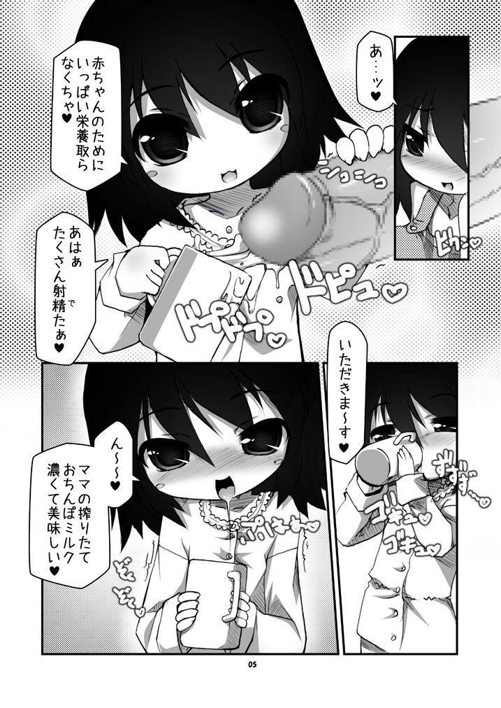 Futanari Oyako Soukan 1, 2, 3 Set 3