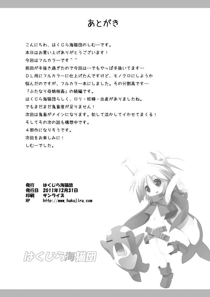 Futanari Oyako Soukan 1, 2, 3 Set 66