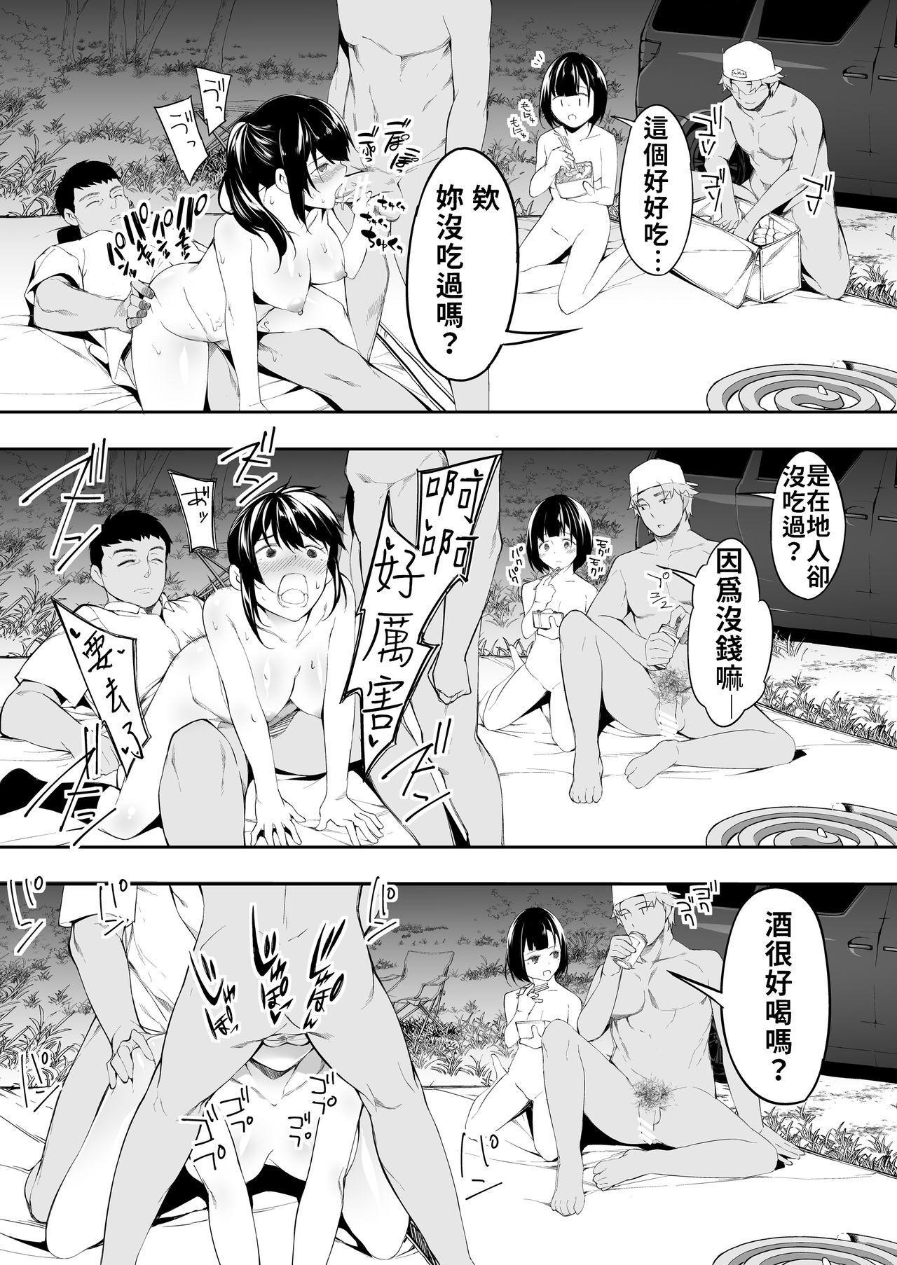 Panpan Travelers Hakata Shuudan Rape Ryokou | 吃飯兼炒飯TRAVELERS~博多集團強●旅行 109