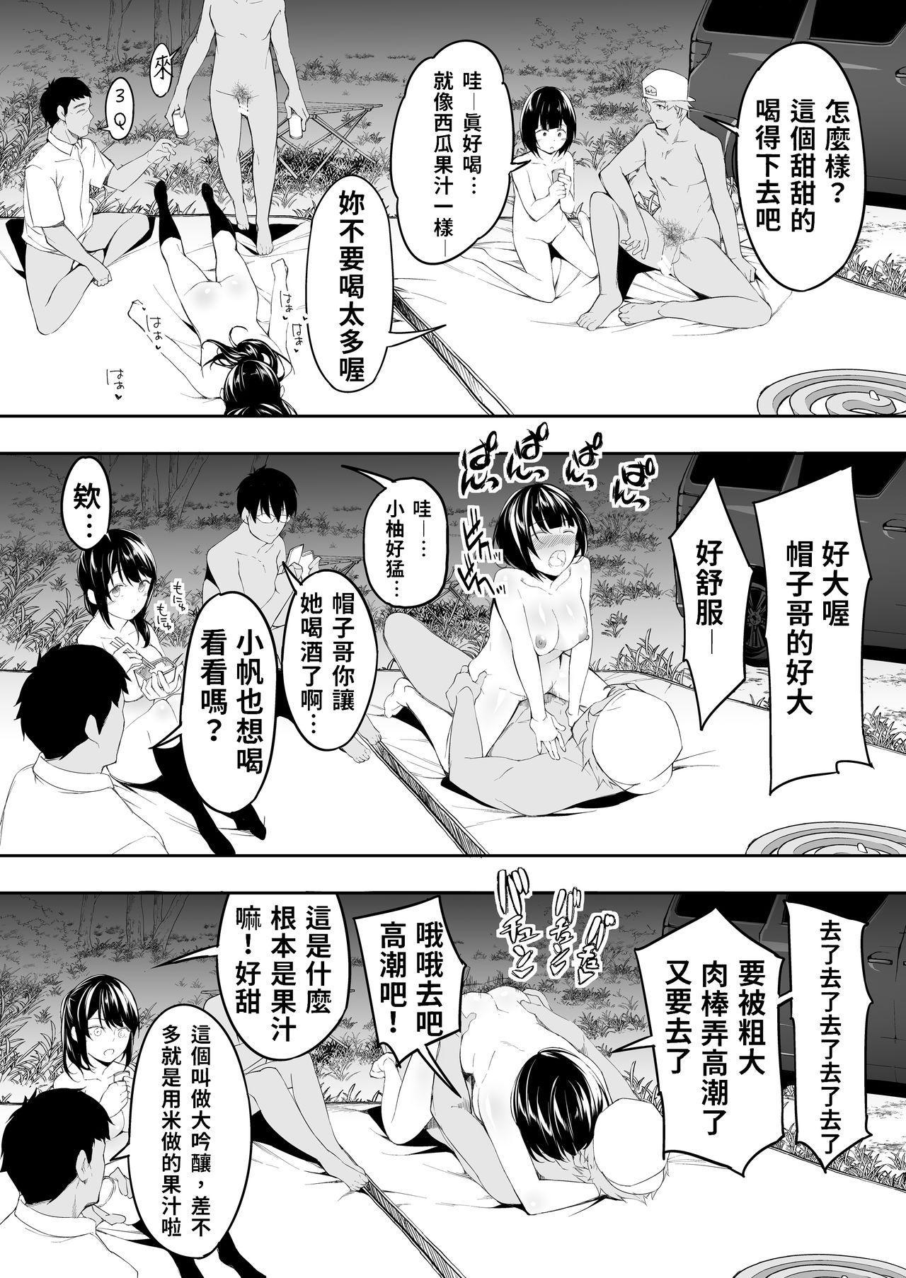 Panpan Travelers Hakata Shuudan Rape Ryokou | 吃飯兼炒飯TRAVELERS~博多集團強●旅行 110