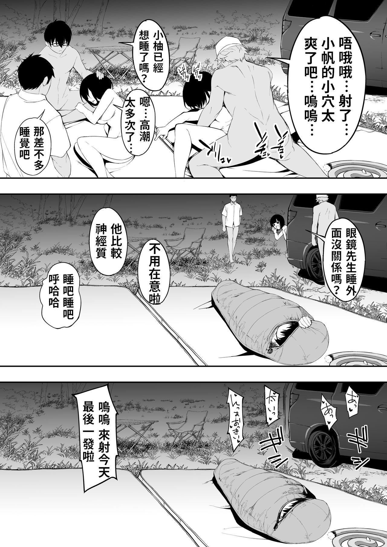 Panpan Travelers Hakata Shuudan Rape Ryokou | 吃飯兼炒飯TRAVELERS~博多集團強●旅行 112