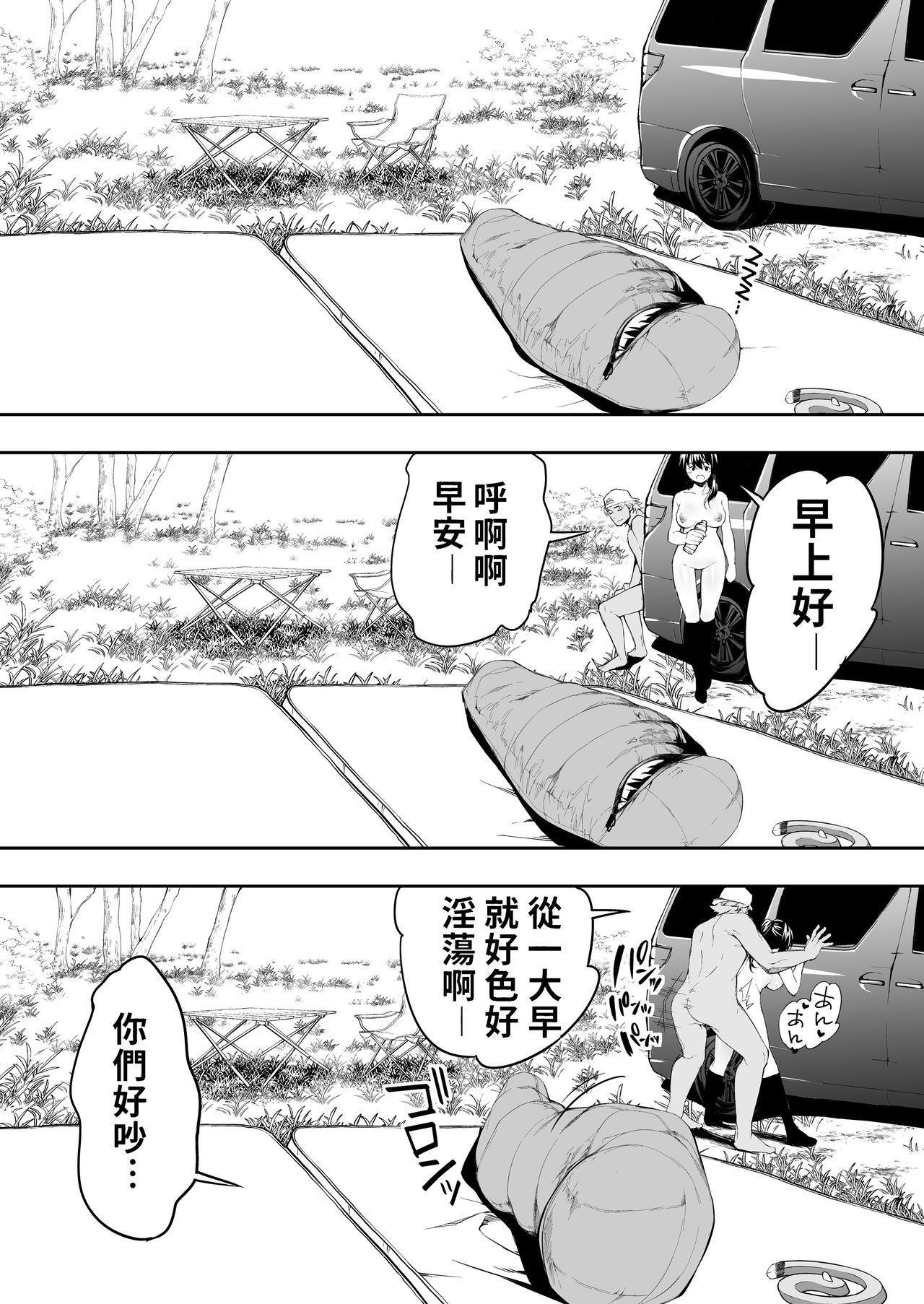 Panpan Travelers Hakata Shuudan Rape Ryokou | 吃飯兼炒飯TRAVELERS~博多集團強●旅行 113