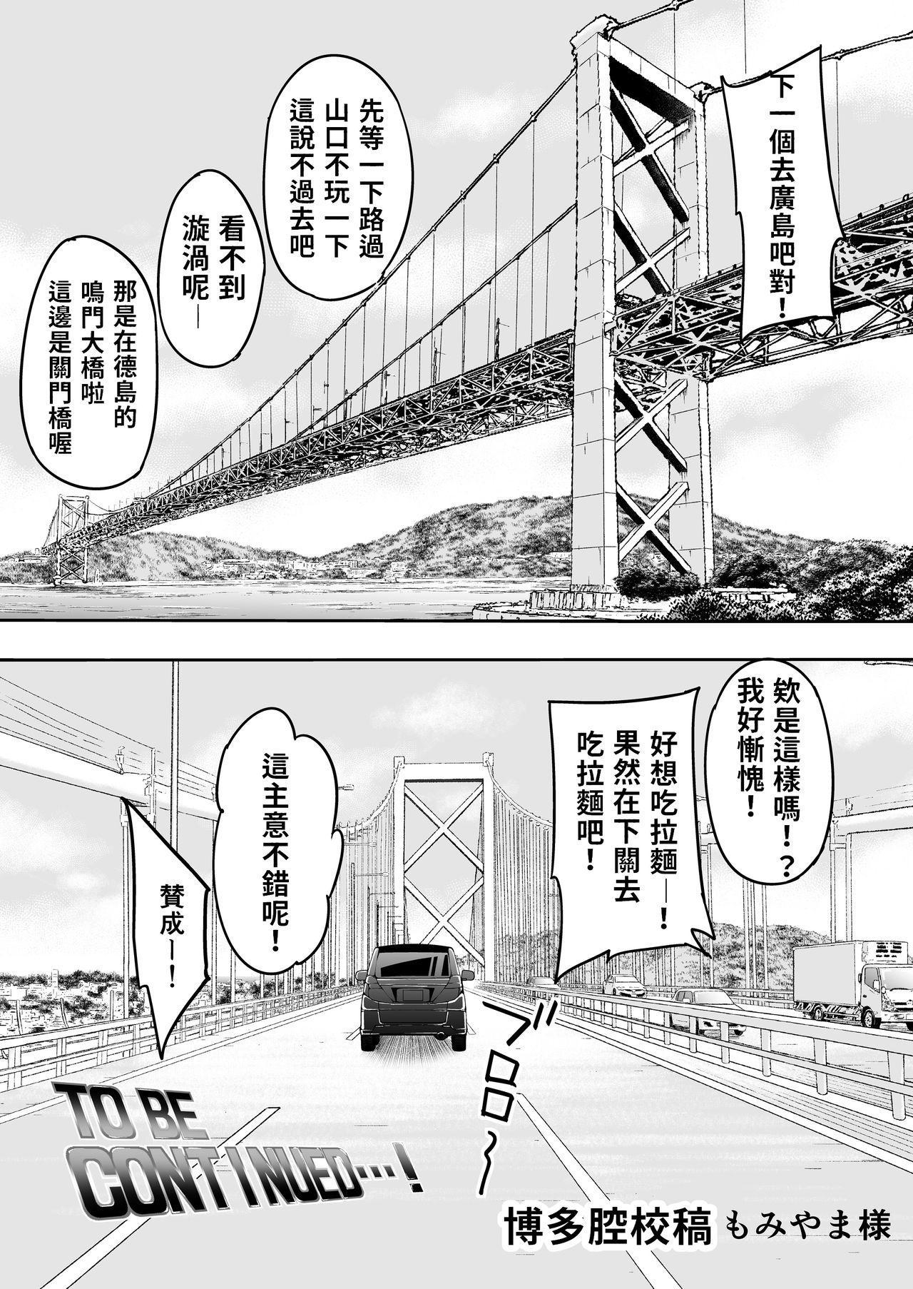 Panpan Travelers Hakata Shuudan Rape Ryokou | 吃飯兼炒飯TRAVELERS~博多集團強●旅行 135