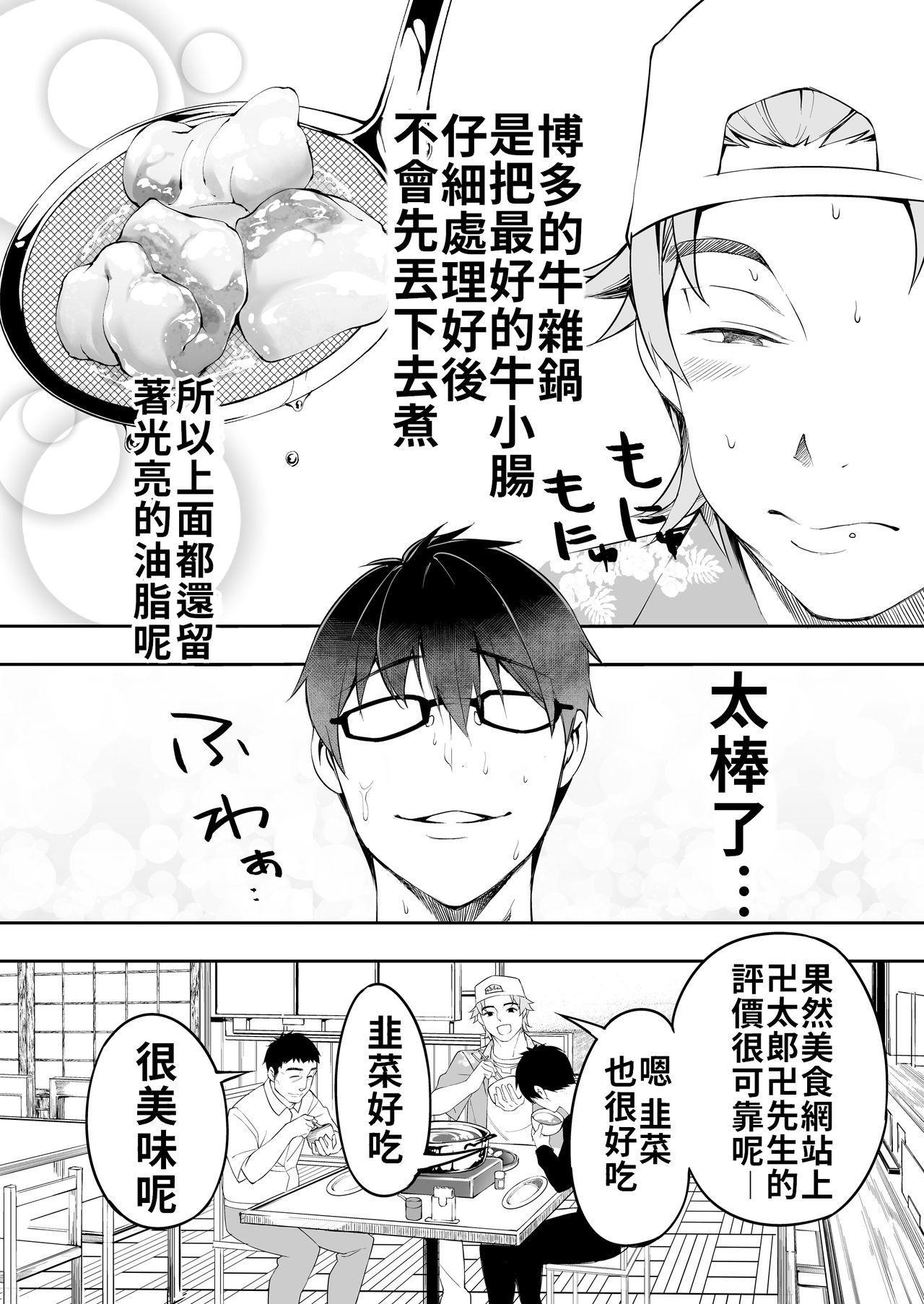 Panpan Travelers Hakata Shuudan Rape Ryokou | 吃飯兼炒飯TRAVELERS~博多集團強●旅行 13