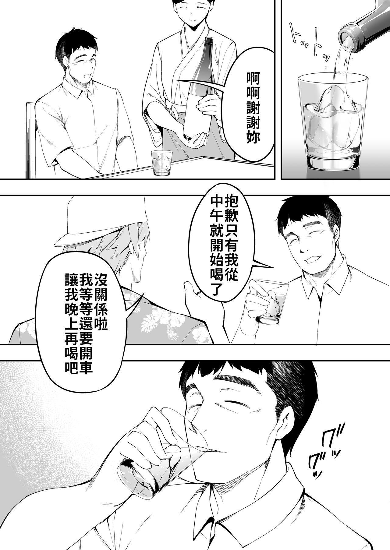 Panpan Travelers Hakata Shuudan Rape Ryokou | 吃飯兼炒飯TRAVELERS~博多集團強●旅行 14
