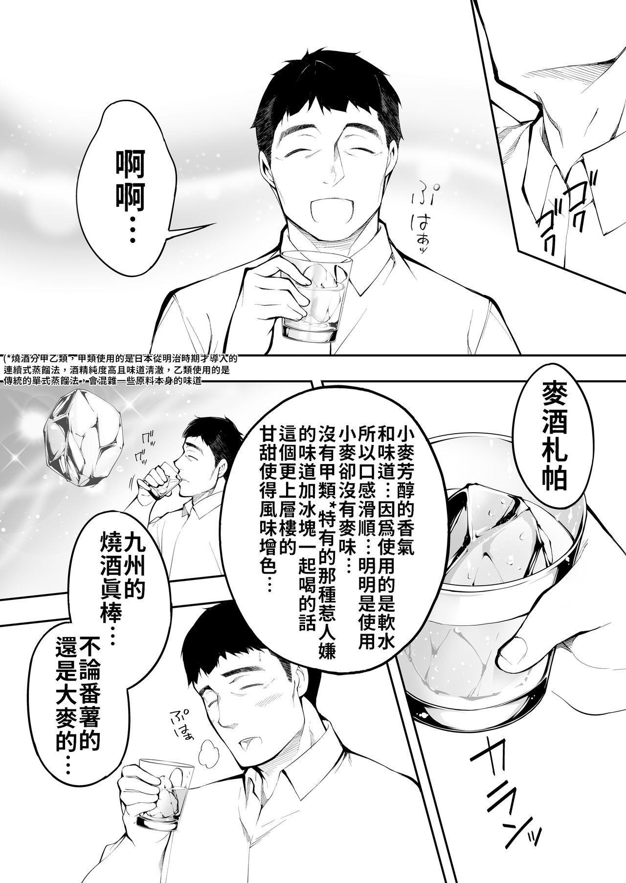 Panpan Travelers Hakata Shuudan Rape Ryokou | 吃飯兼炒飯TRAVELERS~博多集團強●旅行 15