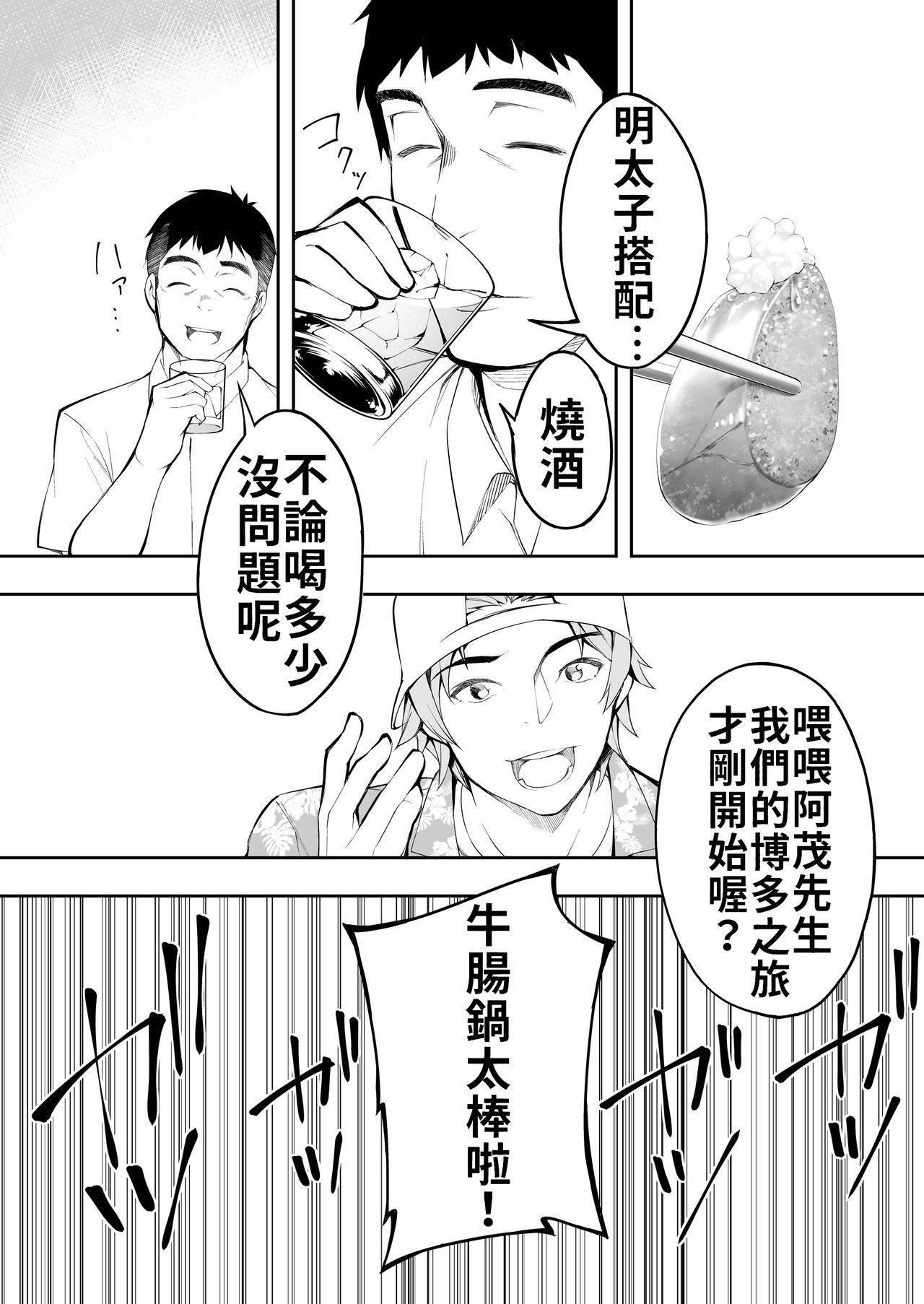 Panpan Travelers Hakata Shuudan Rape Ryokou | 吃飯兼炒飯TRAVELERS~博多集團強●旅行 17