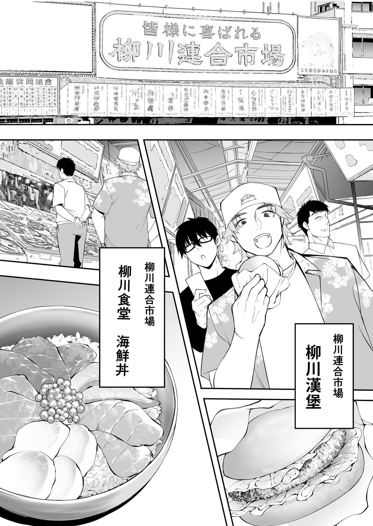 Panpan Travelers Hakata Shuudan Rape Ryokou | 吃飯兼炒飯TRAVELERS~博多集團強●旅行 21