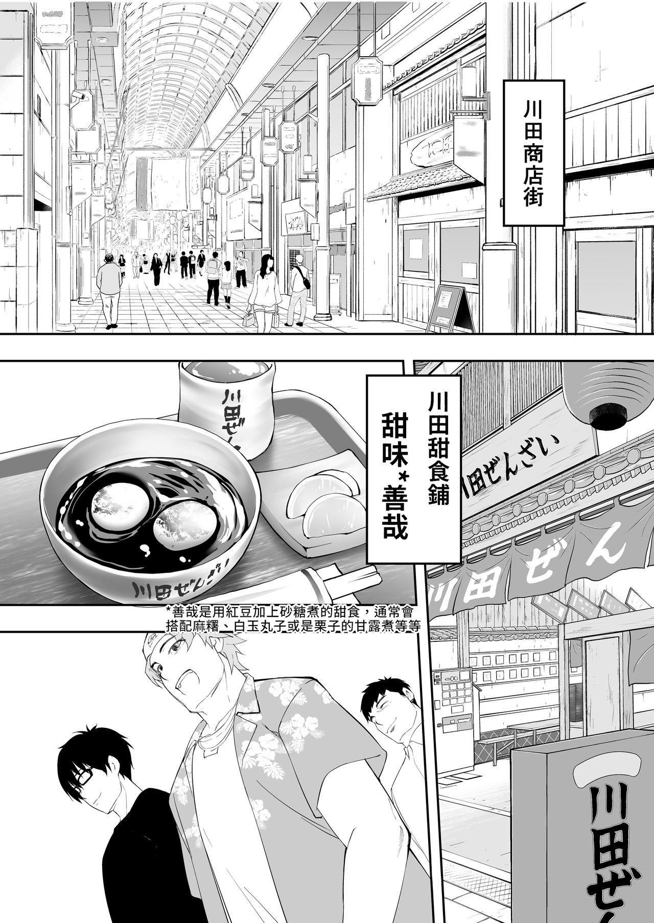 Panpan Travelers Hakata Shuudan Rape Ryokou | 吃飯兼炒飯TRAVELERS~博多集團強●旅行 23