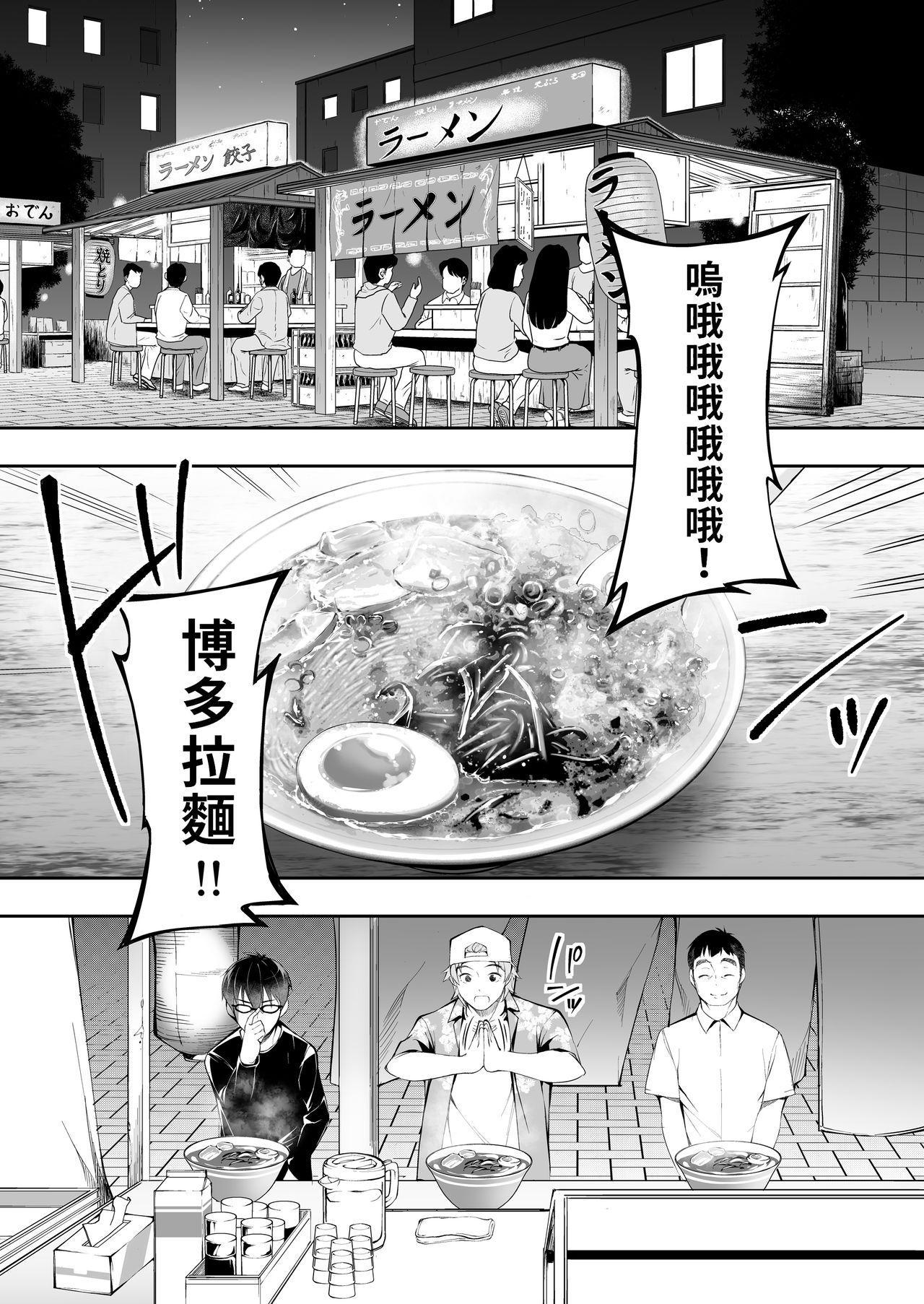 Panpan Travelers Hakata Shuudan Rape Ryokou | 吃飯兼炒飯TRAVELERS~博多集團強●旅行 24