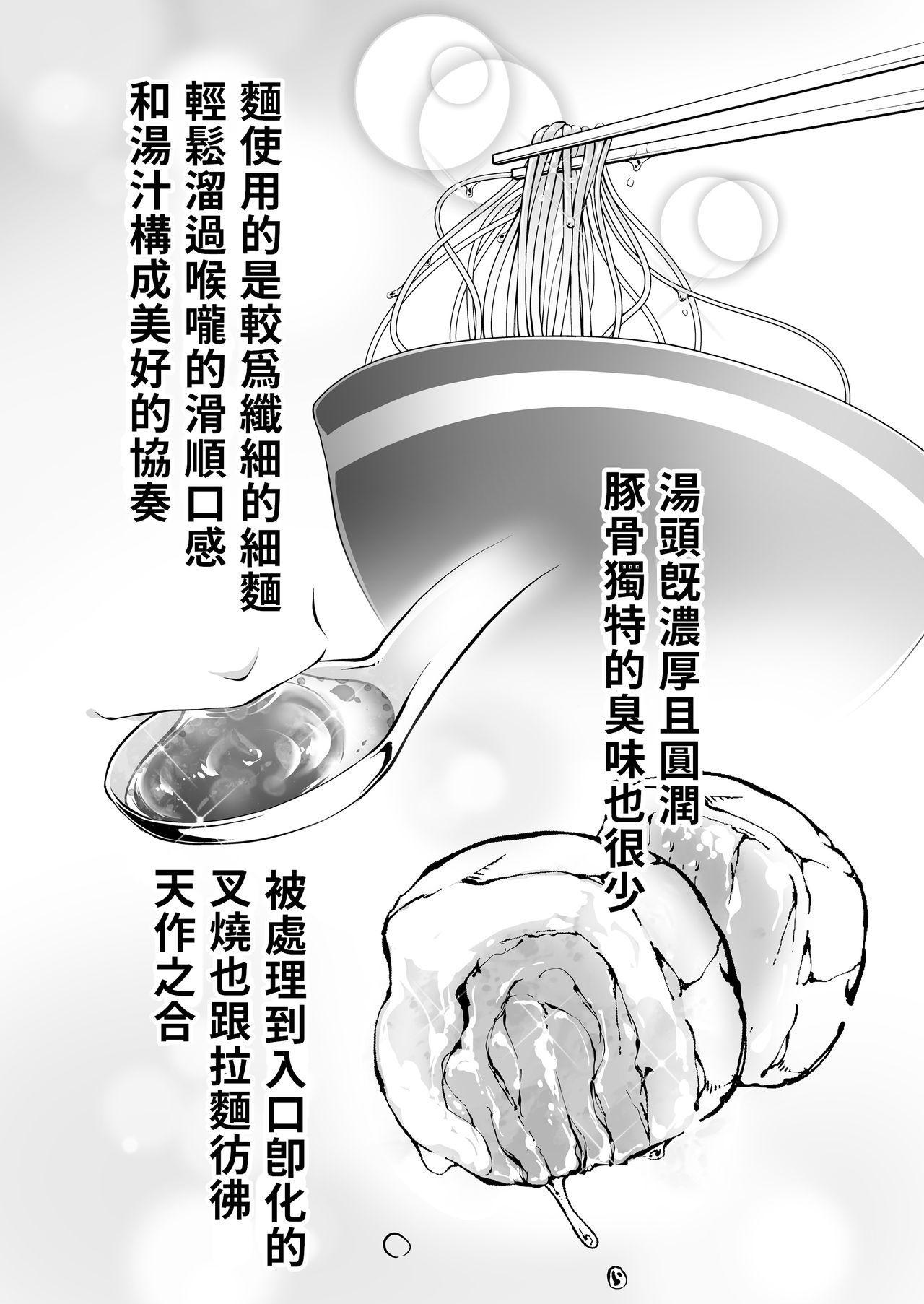 Panpan Travelers Hakata Shuudan Rape Ryokou | 吃飯兼炒飯TRAVELERS~博多集團強●旅行 26