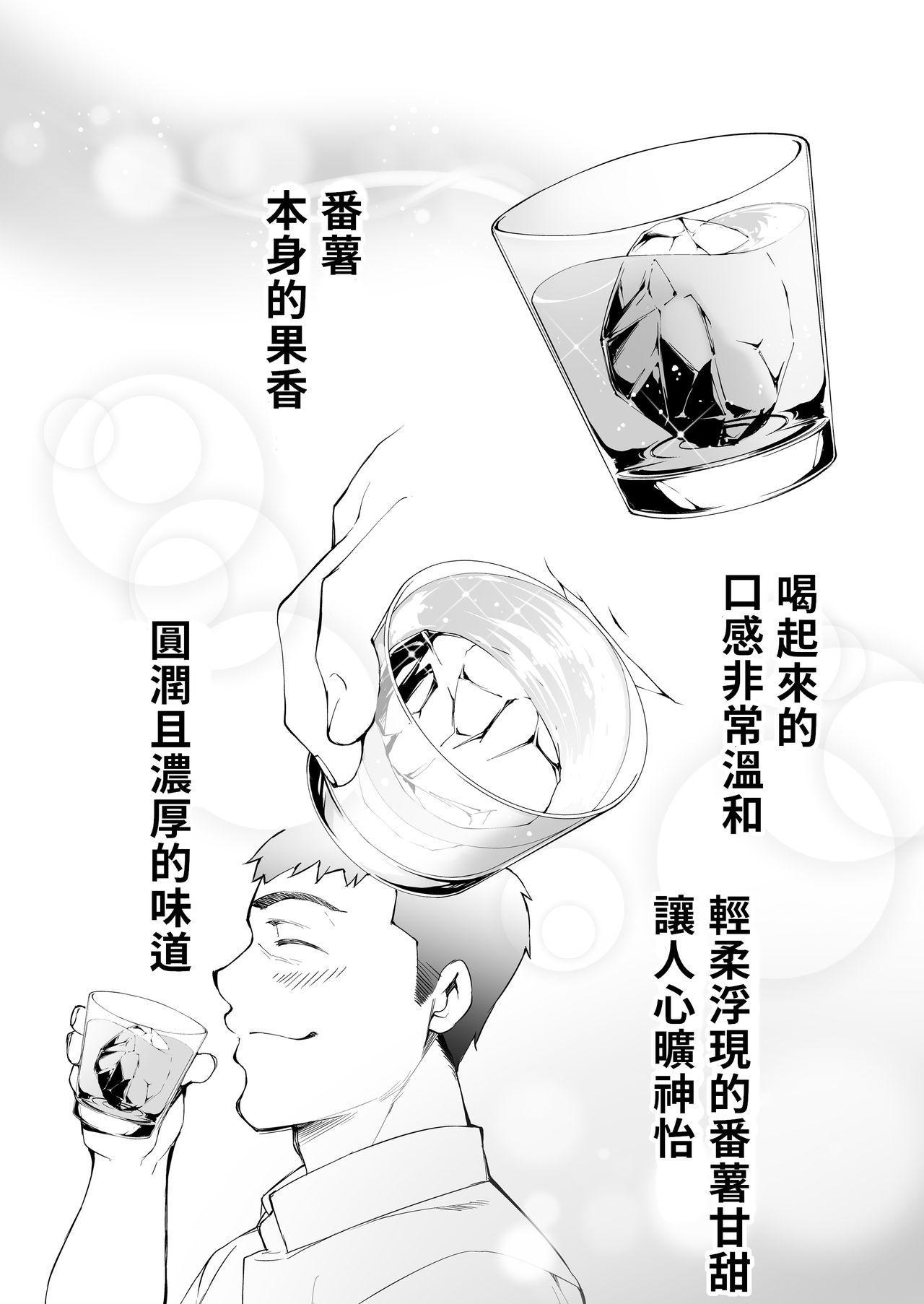 Panpan Travelers Hakata Shuudan Rape Ryokou | 吃飯兼炒飯TRAVELERS~博多集團強●旅行 27