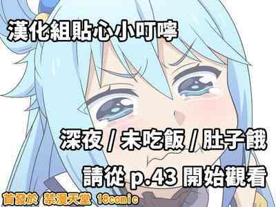 Panpan Travelers Hakata Shuudan Rape Ryokou   吃飯兼炒飯TRAVELERS~博多集團強●旅行 2