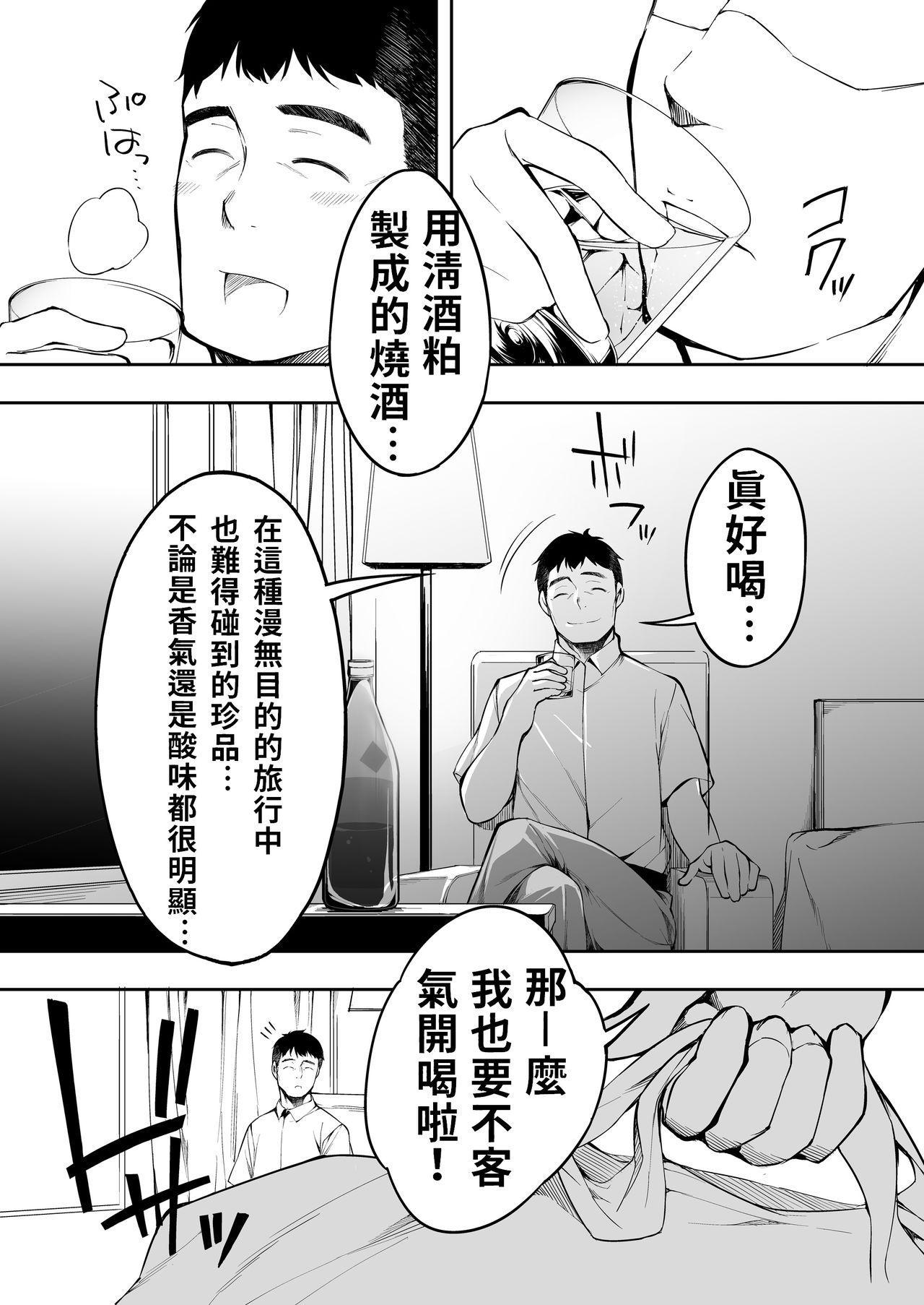 Panpan Travelers Hakata Shuudan Rape Ryokou | 吃飯兼炒飯TRAVELERS~博多集團強●旅行 31