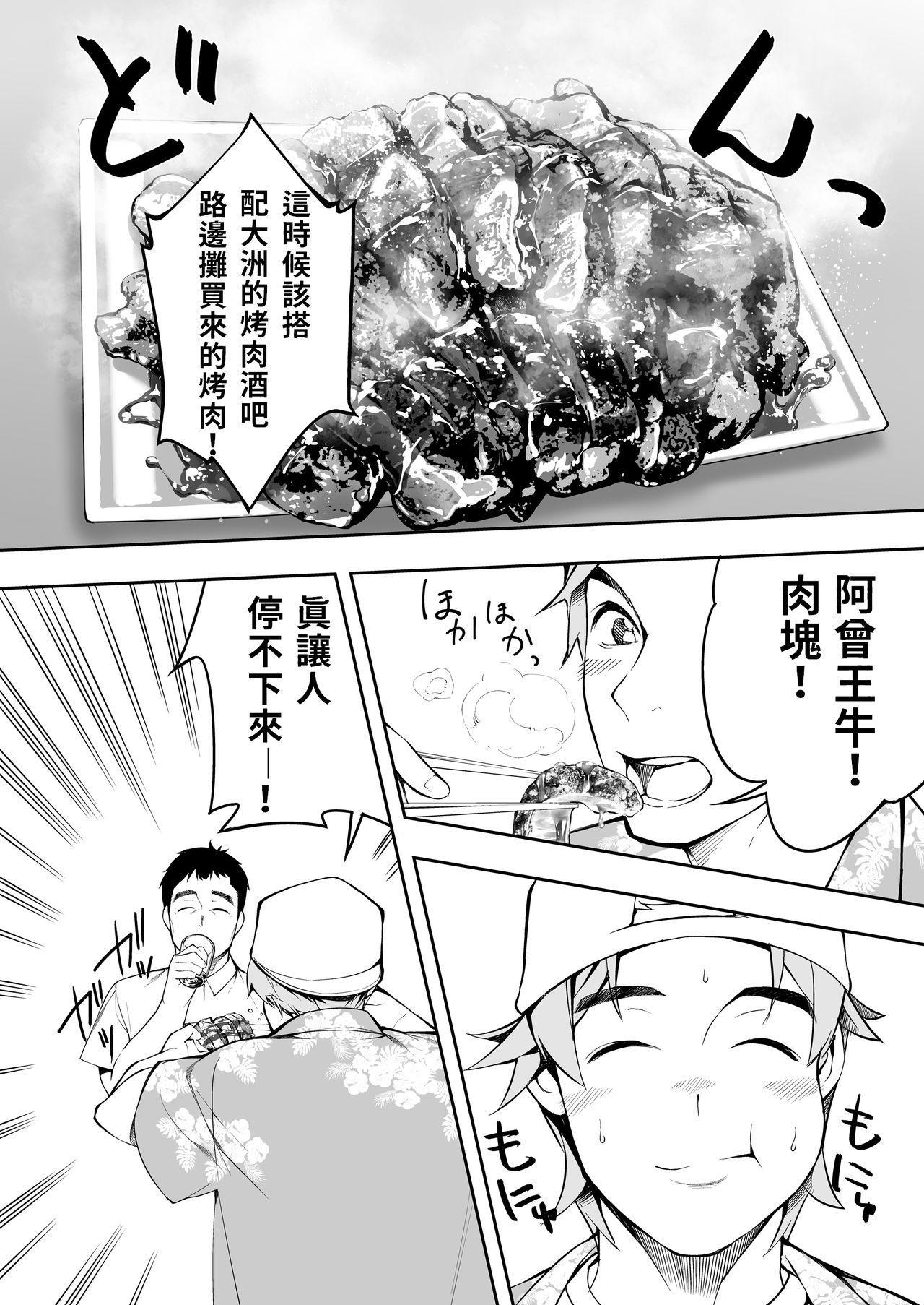 Panpan Travelers Hakata Shuudan Rape Ryokou | 吃飯兼炒飯TRAVELERS~博多集團強●旅行 34