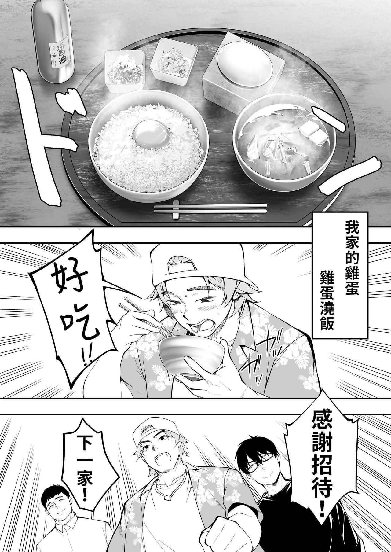 Panpan Travelers Hakata Shuudan Rape Ryokou | 吃飯兼炒飯TRAVELERS~博多集團強●旅行 37