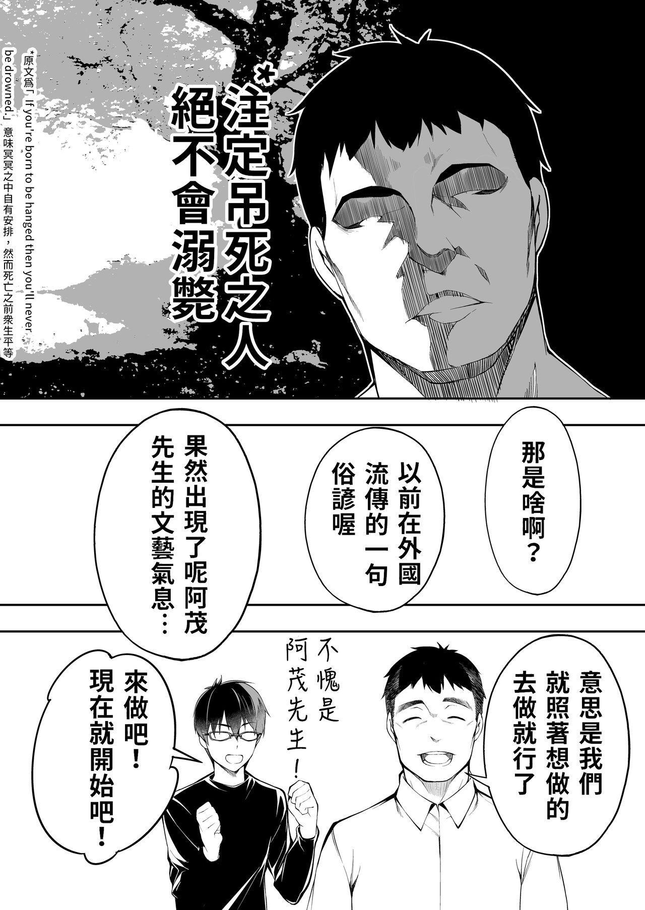 Panpan Travelers Hakata Shuudan Rape Ryokou | 吃飯兼炒飯TRAVELERS~博多集團強●旅行 41