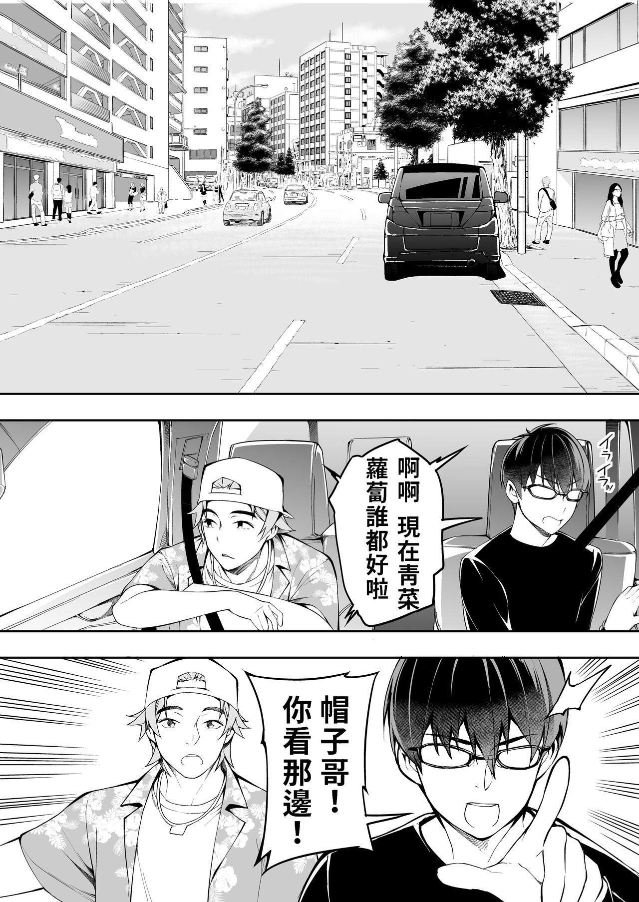 Panpan Travelers Hakata Shuudan Rape Ryokou | 吃飯兼炒飯TRAVELERS~博多集團強●旅行 43