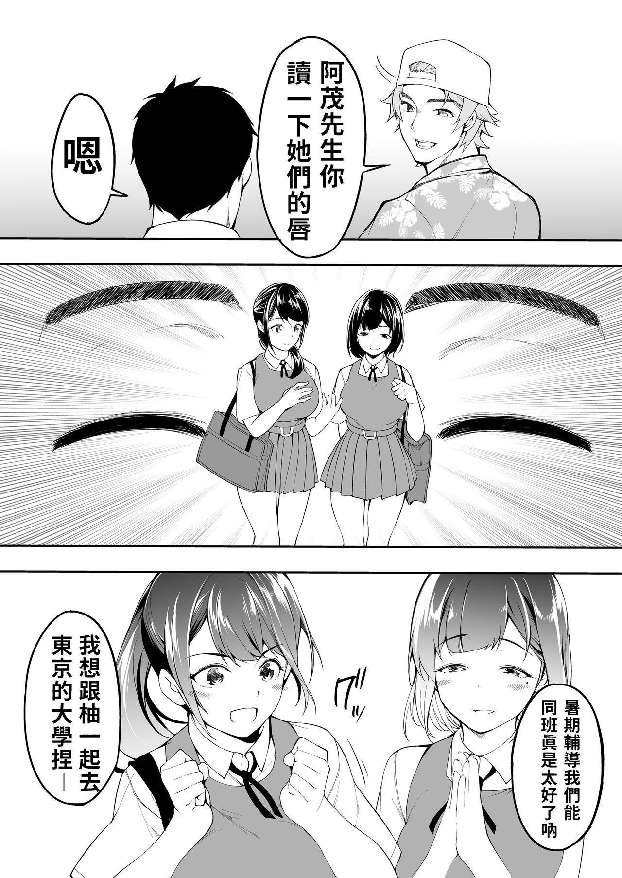 Panpan Travelers Hakata Shuudan Rape Ryokou | 吃飯兼炒飯TRAVELERS~博多集團強●旅行 46
