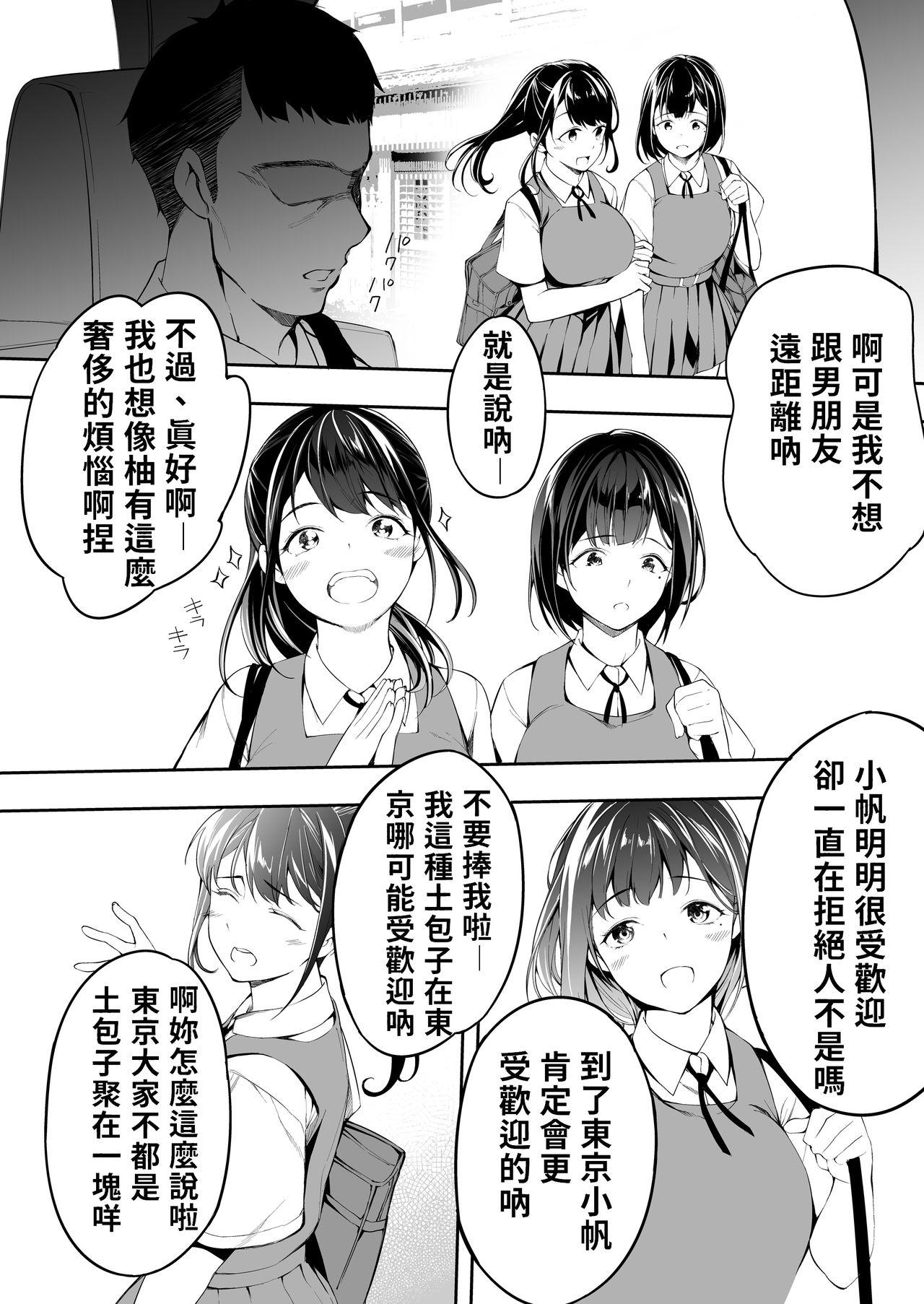 Panpan Travelers Hakata Shuudan Rape Ryokou | 吃飯兼炒飯TRAVELERS~博多集團強●旅行 47